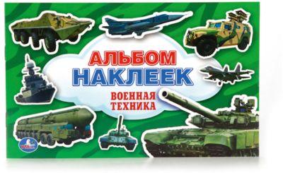 Умка Альбом наклеек Военная техника