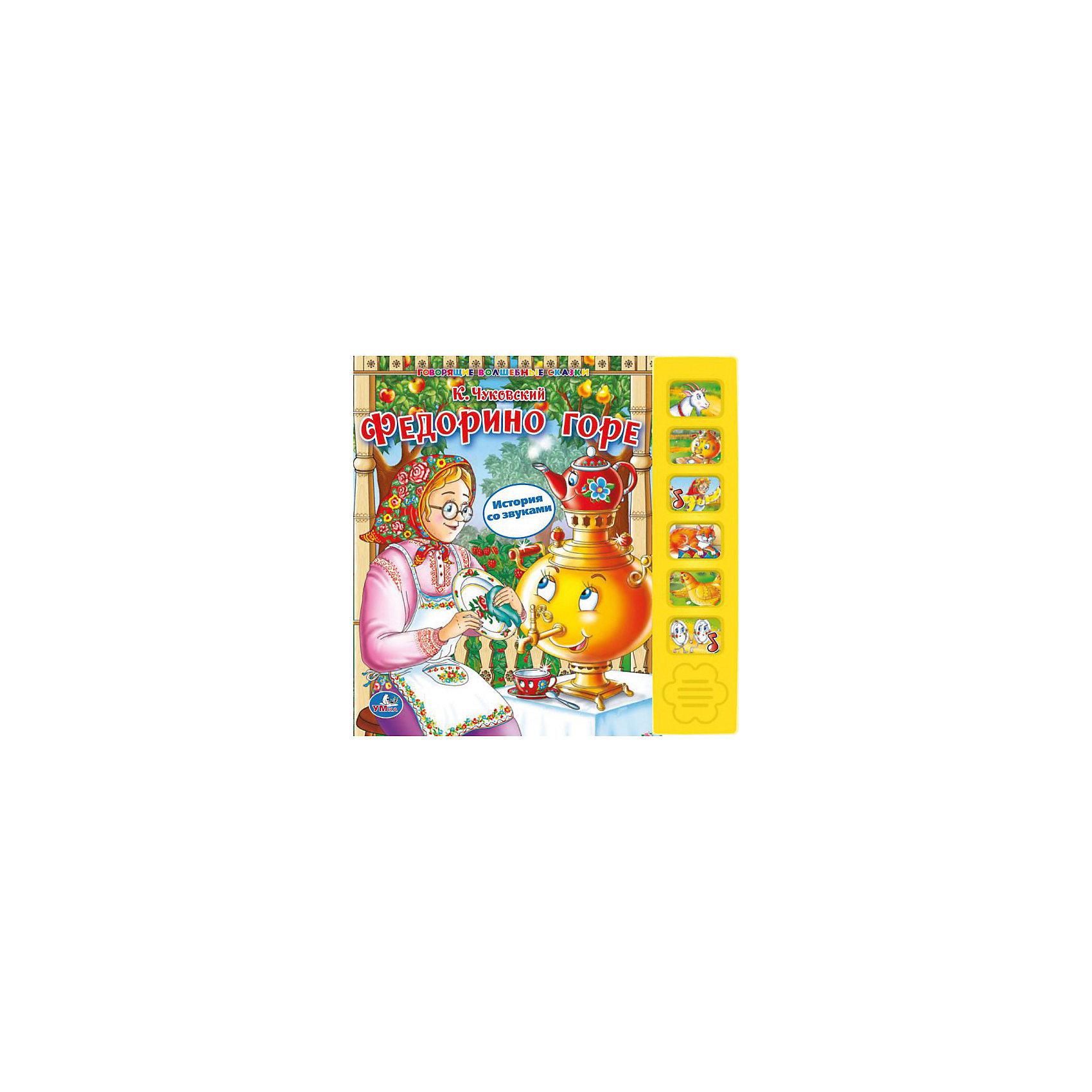 Книга со звуком Федорино гореМузыкальные книги<br>Характеристики товара:<br><br>• размер: 23x22 см<br>• материал: картон<br>• страниц: 12<br>• возраст: от года<br>• 10 звуковых кнопок<br>• цветные иллюстрации<br>• страна бренда: РФ<br>• страна изготовитель: РФ<br><br>Сказки и стихи не только развлекают малышей, они помогают учиться и познавать мир! Такая книжка станет отличным подарком ребенку и родителям - ведь с помощью неё можно слушать персонажей, прививать любовь к чтению, а также рассматривать картинки. Формат - очень удобный, качество печати - отличное! Книжка дополнена яркими картинками. Книжки со звуком особенно нравятся малышам.<br>Чтение даже в юном возрасте помогает детям развивать важные навыки и способности, оно активизирует мышление, формирует усидчивость, логику и воображение. Изделие производится из качественных и проверенных материалов, которые безопасны для детей.<br><br>Книжку со звуком Федорино горе от бренда Умка можно купить в нашем интернет-магазине.<br><br>Ширина мм: 20<br>Глубина мм: 220<br>Высота мм: 230<br>Вес г: 430<br>Возраст от месяцев: 36<br>Возраст до месяцев: 72<br>Пол: Унисекс<br>Возраст: Детский<br>SKU: 5196874