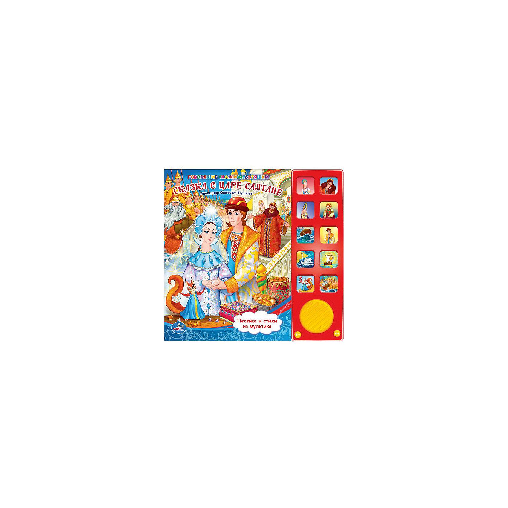Книга со звуком Сказки о царе СалтанеХарактеристики товара:<br><br>• размер: 23x24 см<br>• материал: картон<br>• страниц: 10<br>• возраст: от года<br>• 10 звуковых кнопок с фразами и песенками<br>• цветные иллюстрации<br>• страна бренда: РФ<br>• страна изготовитель: РФ<br><br>Сказки и стихи не только развлекают малышей, они помогают учиться и познавать мир! Такая книжка станет отличным подарком ребенку и родителям - ведь с помощью неё можно слушать персонажей, прививать любовь к чтению, а также рассматривать картинки. Формат - очень удобный, качество печати - отличное! Книжка дополнена яркими картинками. Книжки со звуком особенно нравятся малышам.<br>Чтение даже в юном возрасте помогает детям развивать важные навыки и способности, оно активизирует мышление, формирует усидчивость, логику и воображение. Изделие производится из качественных и проверенных материалов, которые безопасны для детей.<br><br>Книжку со звуком Сказки о царе Салтане от бренда Умка можно купить в нашем интернет-магазине.<br><br>Ширина мм: 20<br>Глубина мм: 230<br>Высота мм: 240<br>Вес г: 470<br>Возраст от месяцев: 36<br>Возраст до месяцев: 72<br>Пол: Унисекс<br>Возраст: Детский<br>SKU: 5196876