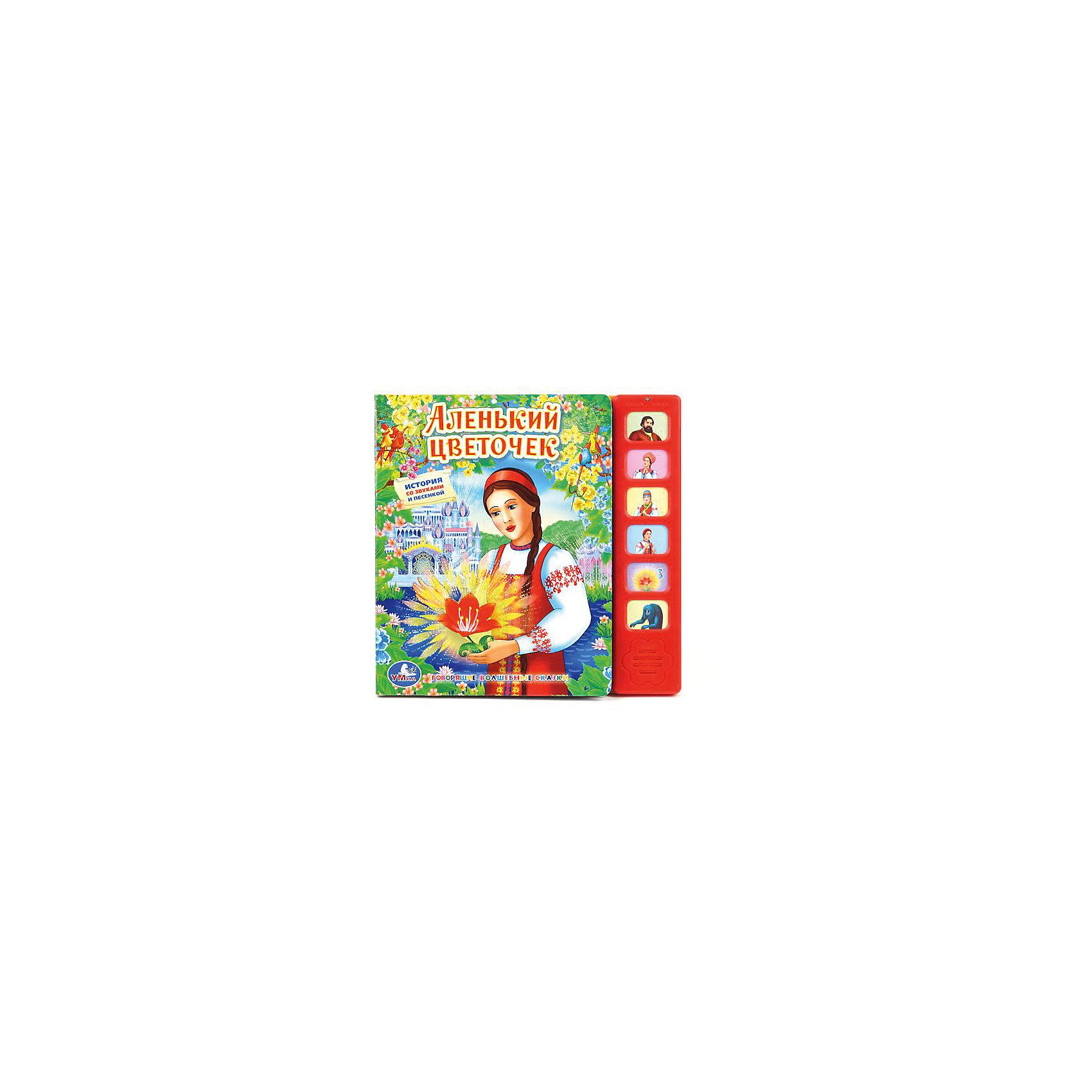 Книга со звуком Аленький цветочек, СоюзмультфильмХарактеристики товара:<br><br>• размер: 23x22 см<br>• материал: картон<br>• страниц: 12<br>• возраст: от года<br>• 10 звуковых кнопок<br>• цветные иллюстрации<br>• страна бренда: РФ<br>• страна изготовитель: РФ<br><br>Сказки и стихи не только развлекают малышей, они помогают учиться и познавать мир! Такая книжка станет отличным подарком ребенку и родителям - ведь с помощью неё можно слушать персонажей, прививать любовь к чтению, а также рассматривать картинки. Формат - очень удобный, качество печати - отличное! Книжка дополнена яркими картинками. Книжки со звуком особенно нравятся малышам.<br>Чтение даже в юном возрасте помогает детям развивать важные навыки и способности, оно активизирует мышление, формирует усидчивость, логику и воображение. Изделие производится из качественных и проверенных материалов, которые безопасны для детей.<br><br>Книжку со звуком Аленький цветочек от бренда Умка можно купить в нашем интернет-магазине.<br><br>Ширина мм: 10<br>Глубина мм: 220<br>Высота мм: 230<br>Вес г: 430<br>Возраст от месяцев: 36<br>Возраст до месяцев: 72<br>Пол: Унисекс<br>Возраст: Детский<br>SKU: 5196877