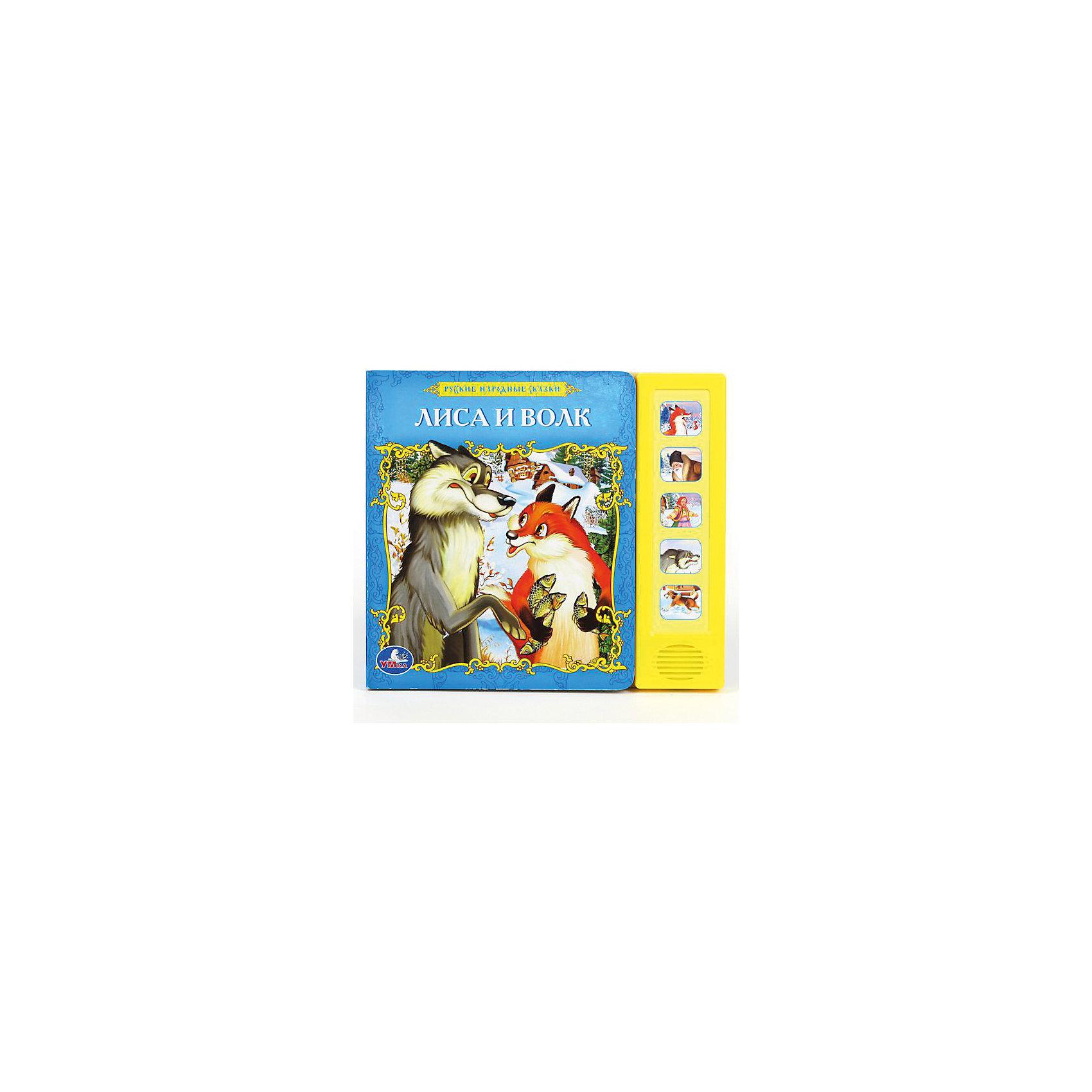 Книга со звуком Лиса и волк Русские народные сказки, СоюзмультфильмХарактеристики товара:<br><br>• размер: 22x19 см<br>• материал: картон<br>• страниц: 10<br>• возраст: от года<br>• 5 звуковых кнопок<br>• цветные иллюстрации<br>• страна бренда: РФ<br>• страна изготовитель: РФ<br><br>Сказки и стихи не только развлекают малышей, они помогают учиться и познавать мир! Такая книжка станет отличным подарком ребенку и родителям - ведь с помощью неё можно слушать персонажей, прививать любовь к чтению, а также рассматривать картинки. Формат - очень удобный, качество печати - отличное! Книжка дополнена яркими картинками. Книжки со звуком особенно нравятся малышам.<br>Чтение даже в юном возрасте помогает детям развивать важные навыки и способности, оно активизирует мышление, формирует усидчивость, логику и воображение. Изделие производится из качественных и проверенных материалов, которые безопасны для детей.<br><br>Книжку со звуком Лиса и волк Русские народные сказки от бренда Умка можно купить в нашем интернет-магазине.<br><br>Ширина мм: 10<br>Глубина мм: 180<br>Высота мм: 210<br>Вес г: 280<br>Возраст от месяцев: 12<br>Возраст до месяцев: 60<br>Пол: Унисекс<br>Возраст: Детский<br>SKU: 5196886
