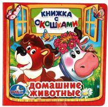Умка Книжка с окошками Домашние животные