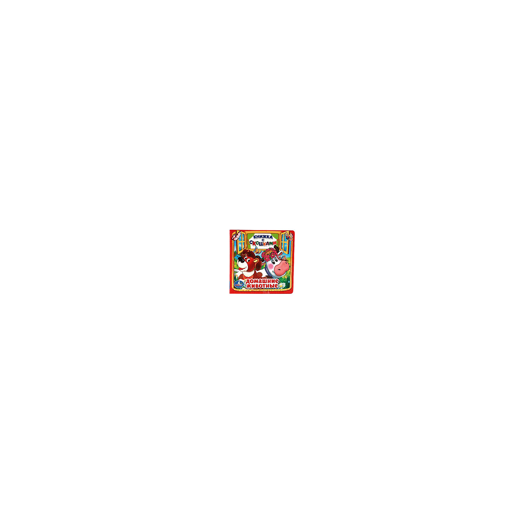 Книжка с окошками Домашние животныеКниги с окошками<br>Характеристики товара:<br><br>• размер: 13x13 см<br>• материал: картон, бумага<br>• страниц: 10<br>• возраст: 0+<br>• обложка: твердая<br>• цветные иллюстрации<br>• страна бренда: РФ<br>• страна изготовитель: РФ<br><br>Стихи не только развлекают малышей, они помогают учиться и познавать мир! Такая книжка станет отличным подарком ребенку и родителям - ведь с помощью неё можно узнавать о многих животных и рассматривать картинки. Формат - очень удобный, качество печати - отличное! Книжка дополнена яркими картинками. На каждом развороте есть секретное окошко с загадкой - книжки с окошками особенно нравятся малышам.<br>Чтение даже в юном возрасте помогает детям развивать важные навыки и способности, оно активизирует мышление, формирует усидчивость, логику и воображение. Изделие производится из качественных и проверенных материалов, которые безопасны для детей.<br><br>Книжку с окошками Домашние животные от бренда Умка можно купить в нашем интернет-магазине.<br><br>Ширина мм: 10<br>Глубина мм: 130<br>Высота мм: 130<br>Вес г: 110<br>Возраст от месяцев: 12<br>Возраст до месяцев: 60<br>Пол: Унисекс<br>Возраст: Детский<br>SKU: 5196894