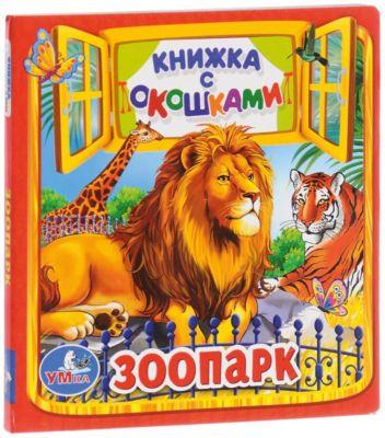 Умка Книжка с окошками Зоопарк