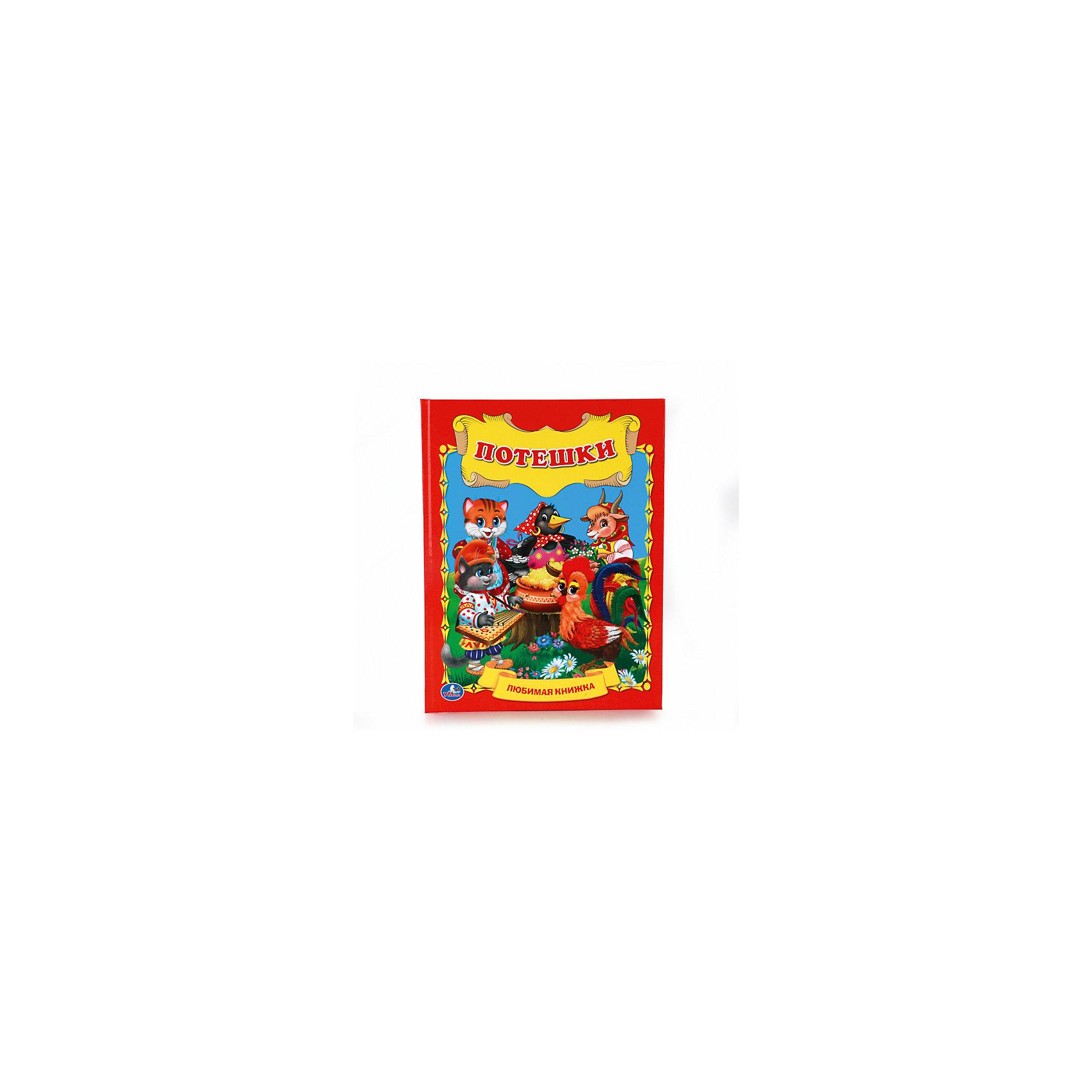Любимая книжка ПотешкиПотешки, скороговорки, загадки<br>Характеристики товара:<br><br>• цвет: разноцветный<br>• размер: 21x27 см<br>• материал: картон, бумага<br>• страниц: 32<br>• возраст: 0+<br>• обложка: твердая<br>• цветные иллюстрации<br>• страна бренда: РФ<br>• страна изготовитель: РФ<br><br>Потешки не только развлекают малышей, они помогают учиться и познавать мир! Такая книжка станет отличным подарком ребенку и родителям - ведь с помощью неё можно учить потешки и рассматривать картинки. Формат - очень удобный, качество печати - отличное! Книжка дополнена яркими картинками.<br>Чтение даже в юном возрасте помогает детям развивать важные навыки и способности, оно активизирует мышление, формирует усидчивость, логику и воображение. Изделие производится из качественных и проверенных материалов, которые безопасны для детей.<br><br>Издание Любимая книжка Потешки от бренда Умка можно купить в нашем интернет-магазине.<br><br>Ширина мм: 5<br>Глубина мм: 270<br>Высота мм: 210<br>Вес г: 230<br>Возраст от месяцев: 24<br>Возраст до месяцев: 60<br>Пол: Унисекс<br>Возраст: Детский<br>SKU: 5196907