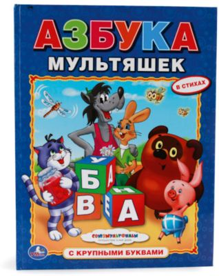 Умка Азбука с крупными буквами Азбука мультяшек