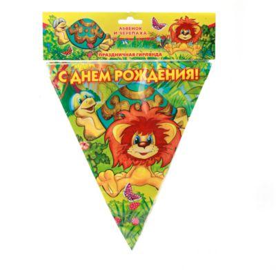 Веселый праздник Гирлянда-флаг Львёнок и черепаха