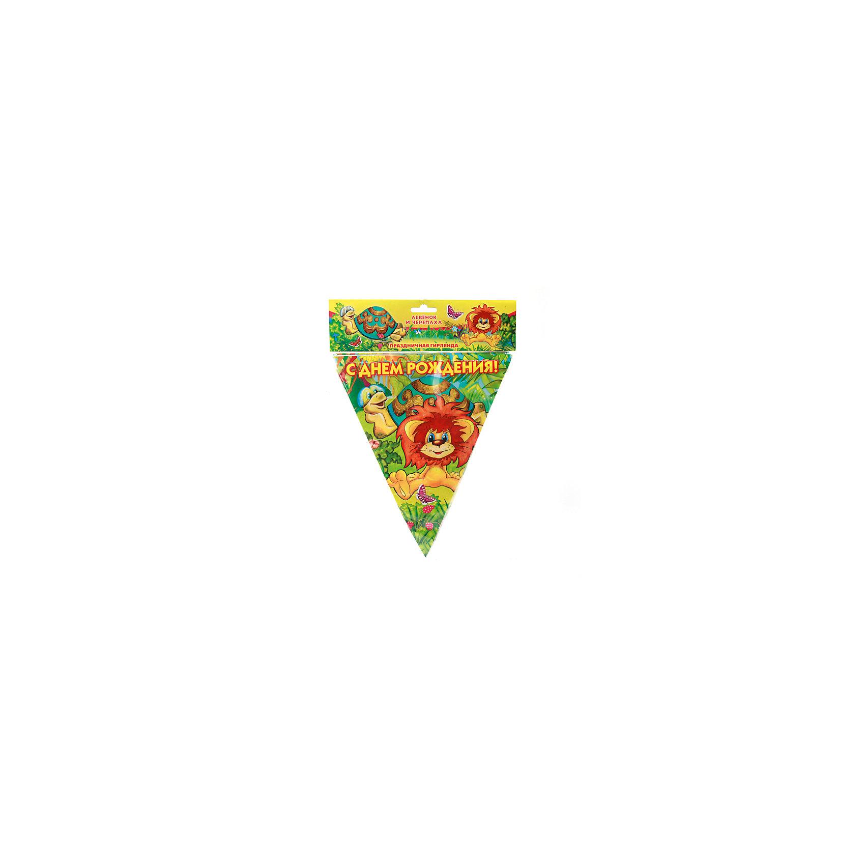 Гирлянда-флаг Львёнок и черепахаСоветские мультфильмы<br>Гирлянда-флаг Весёлый праздник дизайн Львёнок и черепаха 300 см<br><br>Ширина мм: 320<br>Глубина мм: 240<br>Высота мм: 10<br>Вес г: 20<br>Возраст от месяцев: 12<br>Возраст до месяцев: 72<br>Пол: Унисекс<br>Возраст: Детский<br>SKU: 5196934