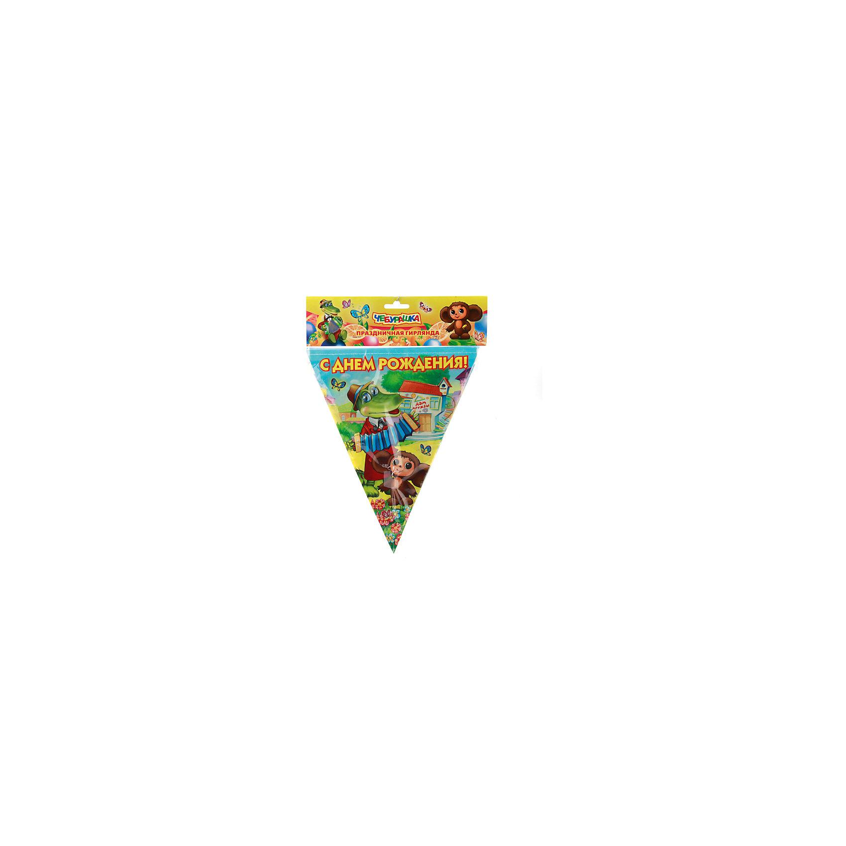 Гирлянда-флаг ЧебурашкаГирлянда-флаг Весёлый праздник дизайн Чебурашка 300 см.<br><br>Ширина мм: 320<br>Глубина мм: 240<br>Высота мм: 10<br>Вес г: 20<br>Возраст от месяцев: 12<br>Возраст до месяцев: 72<br>Пол: Унисекс<br>Возраст: Детский<br>SKU: 5196935