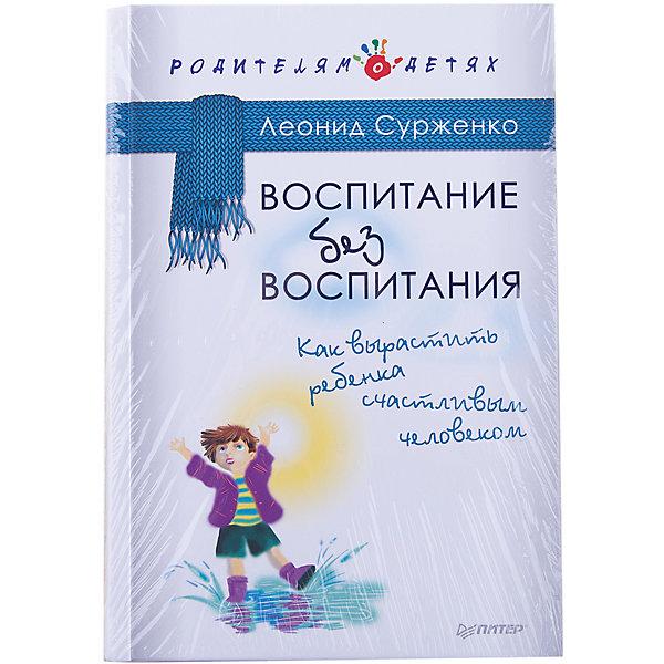 Воспитание без воспитания, Л.А. Сурженко