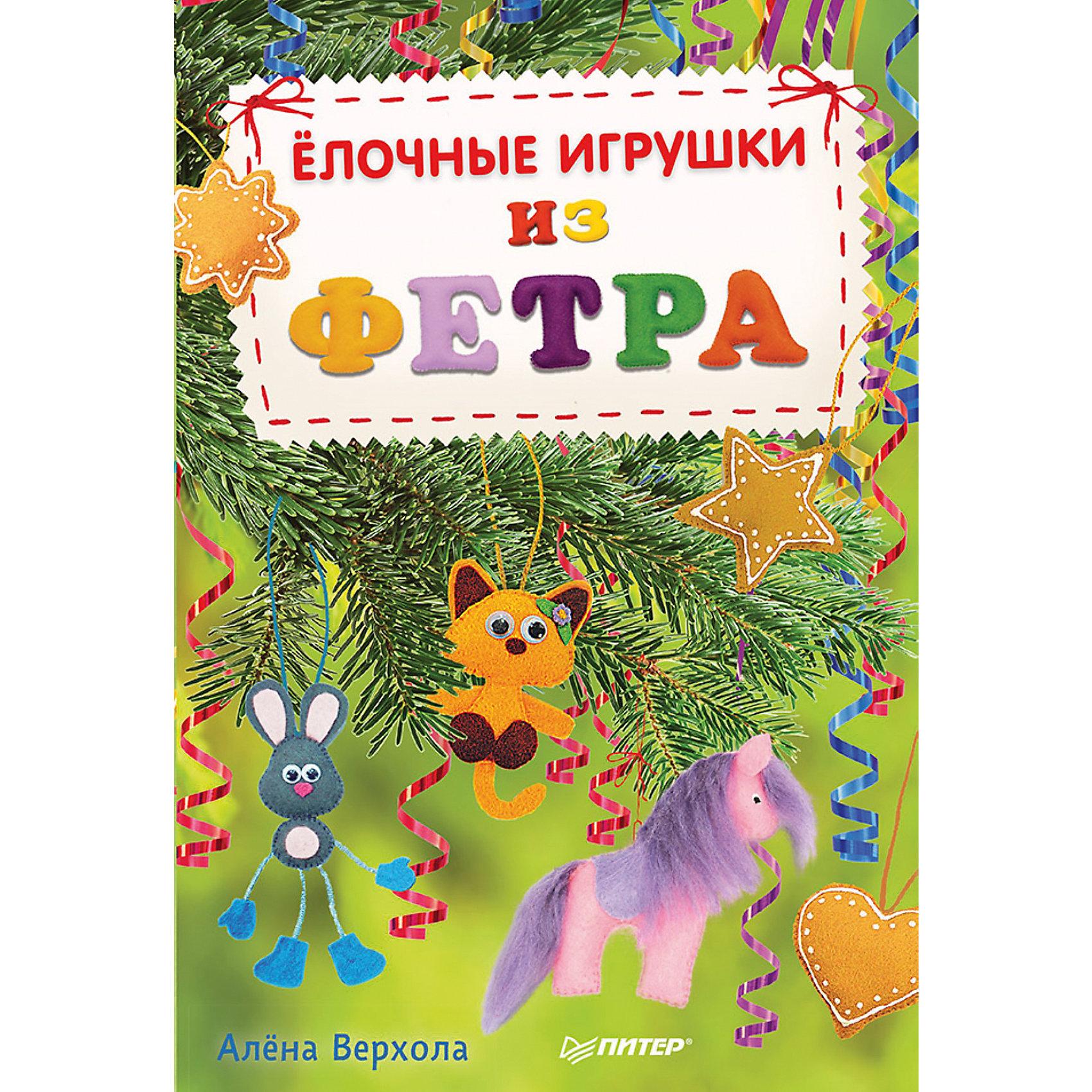 ПИТЕР Елочные игрушки из фетра, А.В. Верхола