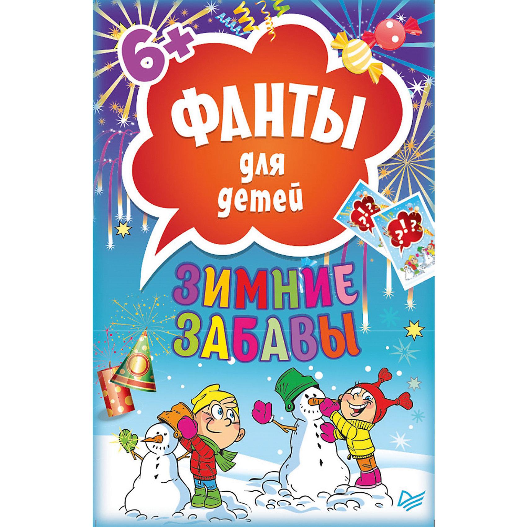 ПИТЕР Фанты для детей Зимние забавы зимние шины купить в новороссийске