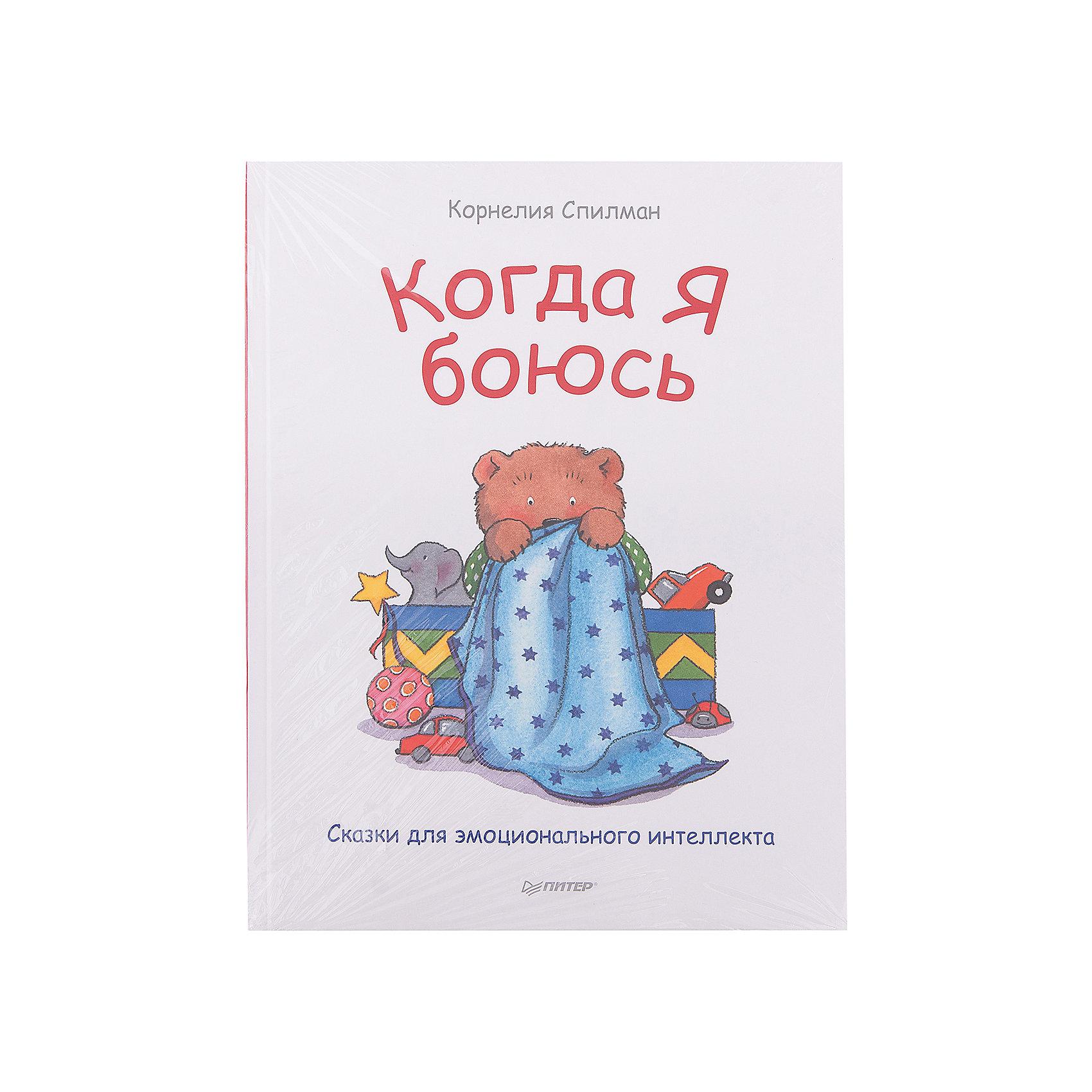 Когда я боюсь, Сказки для эмоционального интеллекта, К. СпилманДетская психология и здоровье<br>Когда я боюсь, Сказки для эмоционального интеллекта, К. Спилман<br><br>Характеристики:<br><br>- издательство: Питер<br>- тип обложки: 7Б – твердая<br>- иллюстрации: цветные<br>- количество страниц: 24 <br>- формат: 22 * 30 см.<br>- вес: 350 гр.<br>- год издания: 2017<br><br>Множество эмоций дети воспринимают не так, как взрослые, а все потому, что дети просто не знают что с теми или иными эмоциями делать. Серия Сказки для эмоционального интеллекта предназначена для детей и их родителей и помогает разобраться в тех или иных эмоциях с помощью сказок. Книга «Когда я боюсь» поможет родителям объяснить ребенку что такое страх и подскажет родителям как помочь детям преодолевать свои страхи. В начале книги дается содержательное предисловие для родителей о детских страхах. Сами сказки написаны от лица симпатичного мишки, где он рассказывает о своих страхах, о том, как он боится собак или высоты горок на игровой площадке. Детьми сказки воспринимаются легко и непринужденно, помогая прорабатывать свои личные страхи глядя на них другими глазами. <br><br>Книгу Когда я боюсь, Сказки для эмоционального интеллекта, К. Спилман можно купить в нашем интернет-магазине.<br><br>Ширина мм: 298<br>Глубина мм: 221<br>Высота мм: 4<br>Вес г: 353<br>Возраст от месяцев: 36<br>Возраст до месяцев: 84<br>Пол: Унисекс<br>Возраст: Детский<br>SKU: 5199689