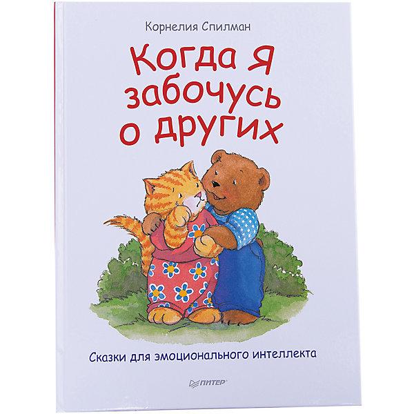 Когда я забочусь о других, Сказки для эмоционального интеллекта, К. СпилманДетская психология и здоровье<br>Когда я забочусь о других, Сказки для эмоционального интеллекта, К. Спилман<br><br>Характеристики:<br><br>- издательство: Питер<br>- тип обложки: 7Б – твердая<br>- иллюстрации: цветные<br>- количество страниц: 24 <br>- формат: 22 * 30 см.<br>- вес: 350 гр.<br>- год издания: 2017<br><br>Множество эмоций дети воспринимают не так, как взрослые, а все потому, что дети просто не знают что с теми или иными эмоциями делать. Серия Сказки для эмоционального интеллекта предназначена для детей и их родителей и помогает разобраться в тех или иных эмоциях с помощью сказок. Книга «Когда я забочусь о других» поможет родителям объяснить ребенку что когда он болен, расстроен, потерпел неудачу, о нем заботятся всегда его родители. Книга поможет увидеть чувства сострадания, заботы. В начале книги дается содержательное предисловие для родителей о чувстве заботы. Мишка из сказок расскажет малышу о том, что точно также как о нем заботятся его родители, он сам должен заботиться о близких, когда они болеют или им трудно, о том, что если мы хотим хорошего отношения по отношению к себе, то мы должны также хорошо относиться и к другим людям. Детьми сказки воспринимаются легко и непринужденно, помогая прорабатывать свои личные чувства глядя на них другими глазами. <br><br>Книгу Когда я забочусь о других, Сказки для эмоционального интеллекта, К. Спилман можно купить в нашем интернет-магазине.<br>Ширина мм: 298; Глубина мм: 221; Высота мм: 4; Вес г: 346; Возраст от месяцев: 36; Возраст до месяцев: 84; Пол: Унисекс; Возраст: Детский; SKU: 5199690;