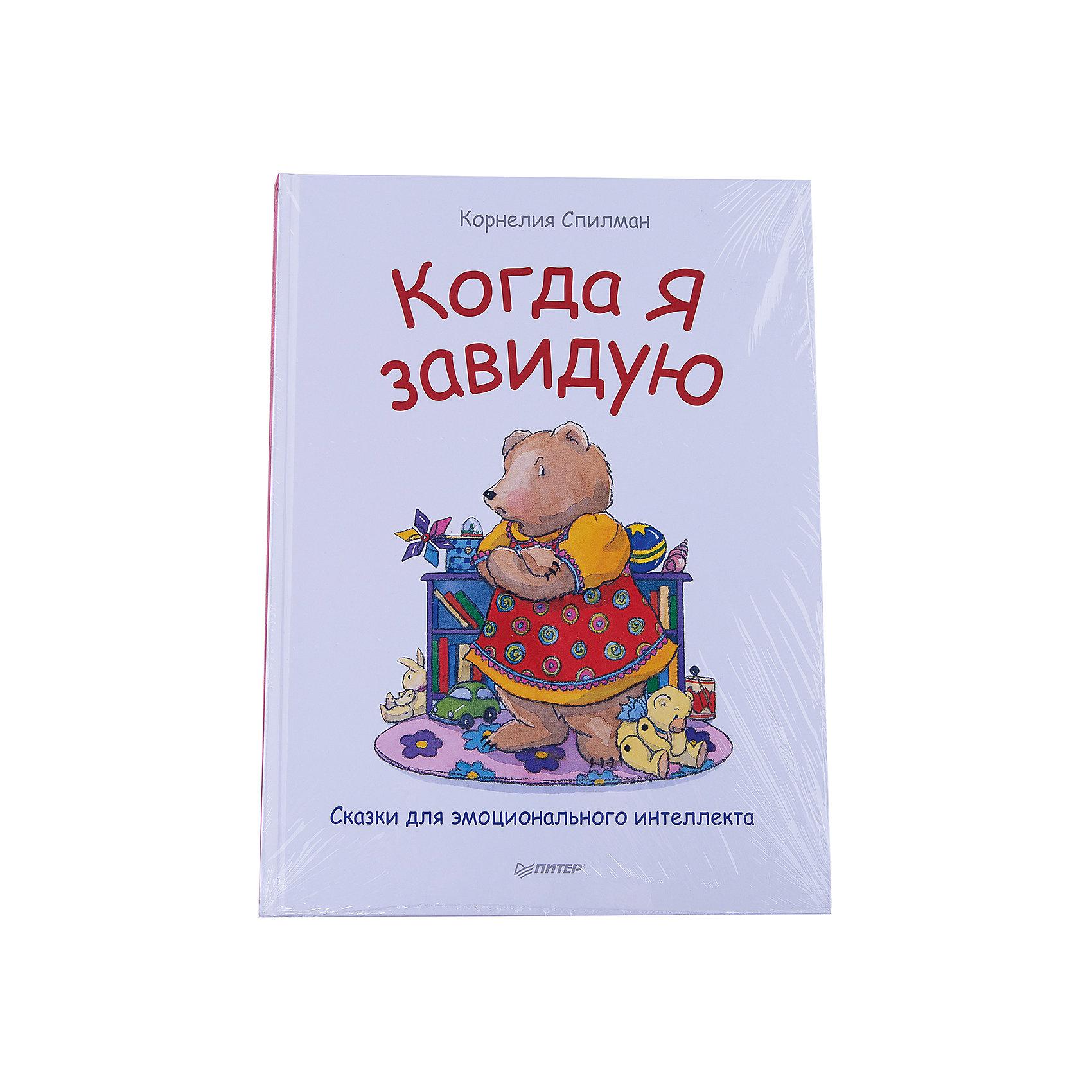 Когда я завидую, Сказки для эмоционального интеллекта, К. СпилманДетская психология и здоровье<br>Когда я завидую, Сказки для эмоционального интеллекта, К. Спилман<br><br>Характеристики:<br><br>- издательство: Питер<br>- тип обложки: 7Б – твердая<br>- иллюстрации: цветные<br>- количество страниц: 24 <br>- формат: 22 * 30 см.<br>- вес: 350 гр.<br>- год издания: 2017<br><br>Множество эмоций дети воспринимают не так, как взрослые, а все потому, что дети просто не знают что с теми или иными эмоциями делать. Серия Сказки для эмоционального интеллекта предназначена для детей и их родителей и помогает разобраться в тех или иных эмоциях с помощью сказок. Книга «Когда я завидую» поможет родителям объяснить ребенку что чувство зависти может присутствовать у всех, но с ним можно и нужно работать. В начале книги дается содержательное предисловие для родителей о детской зависти, как снизить возможность возникновения зависти и как работать с этим чувством. Мишка из сказок расскажет малышу о том, что он чувствует, когда кто-то дрогой получает именно то, чего так давно хотел сам мишка, или каково это, когда кто-то другой привлекает внимание и получает похвалы окружающих. Детьми сказки воспринимаются легко и непринужденно, помогая прорабатывать свои личные чувства глядя на них другими глазами. Книга дает ценные советы по принятию чувств и эмоций.<br><br>Книгу Когда я завидую, Сказки для эмоционального интеллекта, К. Спилман можно купить в нашем интернет-магазине.<br><br>Ширина мм: 298<br>Глубина мм: 221<br>Высота мм: 4<br>Вес г: 342<br>Возраст от месяцев: 36<br>Возраст до месяцев: 84<br>Пол: Унисекс<br>Возраст: Детский<br>SKU: 5199691