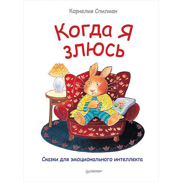 Когда я злюсь, Сказки для эмоционального интеллекта, К. СпилманДетская психология и здоровье<br>Когда я злюсь, Сказки для эмоционального интеллекта, К. Спилман<br><br>Характеристики:<br><br>- издательство: Питер<br>- тип обложки: 7Б – твердая<br>- иллюстрации: цветные<br>- количество страниц: 24 <br>- формат: 22 * 30 см.<br>- вес: 350 гр.<br>- год издания: 2017 <br><br>Множество эмоций дети воспринимают не так, как взрослые, а все потому, что дети просто не знают что с теми или иными эмоциями делать. Серия Сказки для эмоционального интеллекта предназначена для детей и их родителей и помогает разобраться в тех или иных эмоциях с помощью сказок. Книга «Когда я злюсь» поможет родителям объяснить ребенку что чувства гнева, злости и раздражения может присутствовать у всех, но с ними можно и нужно работать. В начале книги дается содержательное предисловие для родителей о детской злости и о том что можно сделать при возникновении этих эмоций. Зайчик из сказок расскажет малышу о том, что он делает, когда испытывает чувство злости, о том, что само чувство гнева никого не обижает, но поступки, совершенные в гневе могут причинить боль другим людям. Детьми сказки воспринимаются легко, помогая прорабатывать свои личные чувства глядя на них другими глазами. Книга дает ценные советы по принятию чувств и эмоций.<br><br>Книгу Когда я злюсь, Сказки для эмоционального интеллекта, К. Спилман можно купить в нашем интернет-магазине.<br><br>Ширина мм: 298<br>Глубина мм: 221<br>Высота мм: 4<br>Вес г: 346<br>Возраст от месяцев: 36<br>Возраст до месяцев: 84<br>Пол: Унисекс<br>Возраст: Детский<br>SKU: 5199692