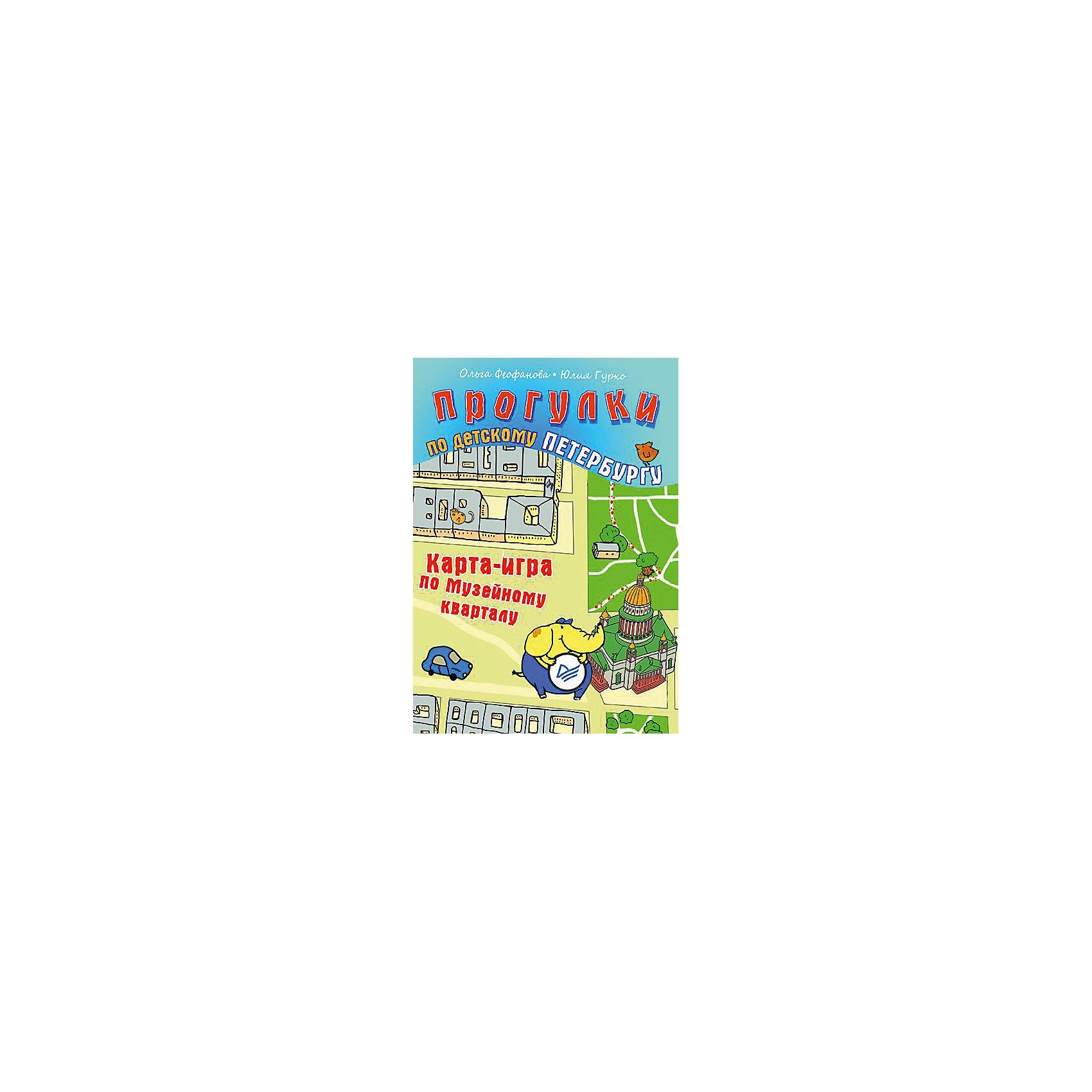 Карта-игра по Музейному кварталу, Прогулки по детскому ПетербургуАтласы и карты<br>Карта-игра по Музейному кварталу, Прогулки по детскому Петербургу<br><br>Характеристики:<br><br>- издательство: Питер<br>- тип обложки: мягкая<br>- иллюстрации: цветные<br>- количество страниц: 1 <br>- формат: 21 * 15 см.<br>- вес: 20 гр.<br>- год издания: 2013 <br><br>Интересная и яркая карта содержит все основные музеи и соборы Санкт-Петербурга. На карте проложен маршрут, рассчитанный на 3-4 часа спокойной прогулки (без учета времени посещения музеев). Веселый слоненок Кузя будет рад провести эту экскурсию и расскажет основные сведения о том или ином музее маршрута. К каждой достопримечательности будет отдельное задание, которое ребенок сможет выполнить и записать в свою карту. На интересные вопросы о достопримечательностях можно ответить только побывав на месте. Карта поможет расширить кругозор ребенка, развить внимание и память, а также узнать много нового, совершив полезную и увлекательную прогулку по любимому городу.<br><br>Карту-игру по Музейному кварталу, Прогулки по детскому Петербургу можно купить в нашем интернет-магазине.<br><br>Ширина мм: 205<br>Глубина мм: 141<br>Высота мм: 40<br>Вес г: 22<br>Возраст от месяцев: 72<br>Возраст до месяцев: 168<br>Пол: Унисекс<br>Возраст: Детский<br>SKU: 5199697
