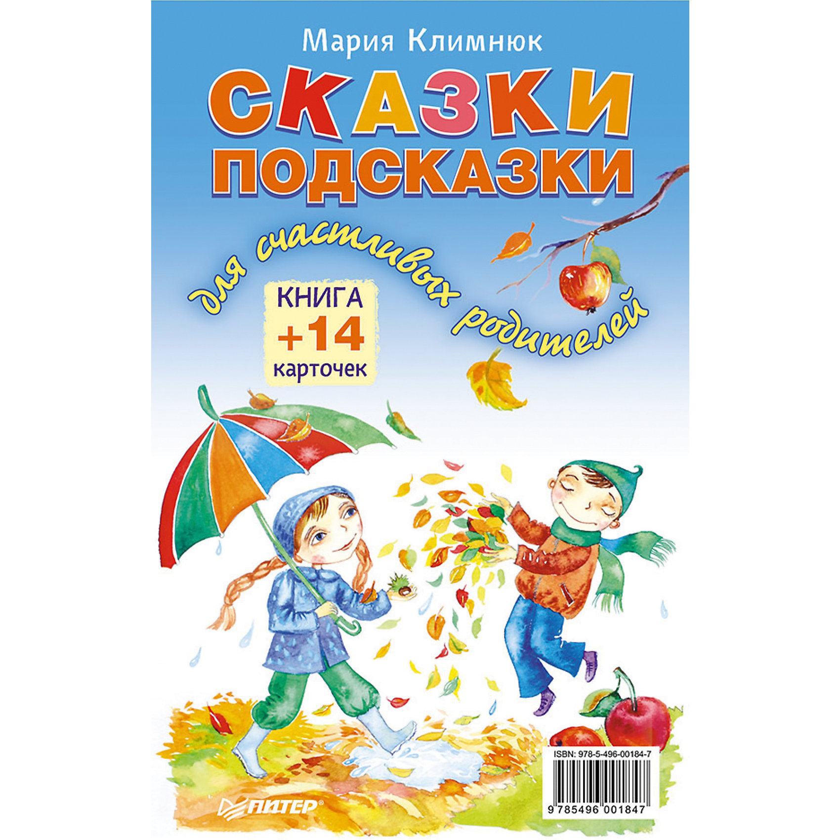 """ПИТЕР Книга """"Сказки-подсказки для счастливых родителей"""" + 14 карточек, М.Г. Климнюк"""