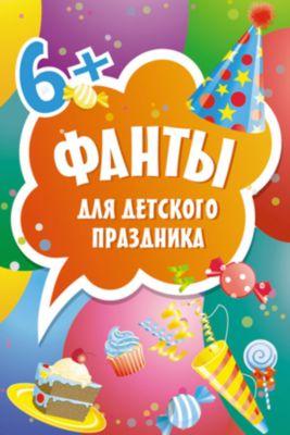 ПИТЕР Фанты для детского праздника (45 карточек)