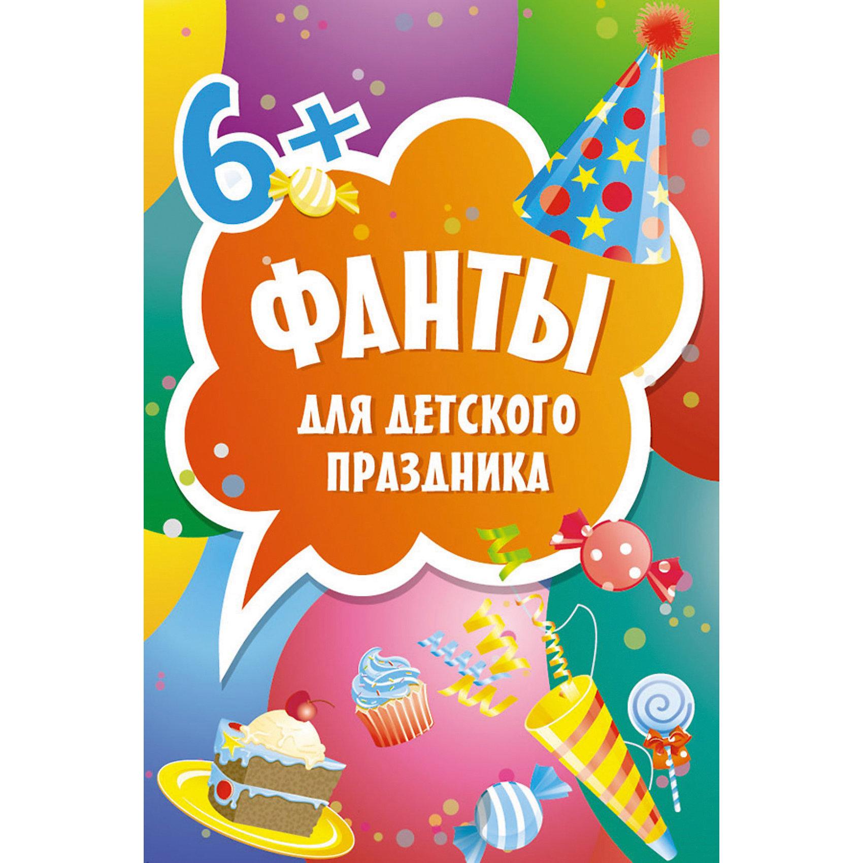 Фанты для детского праздника (45 карточек)Обучающие карточки<br>Фанты для детского праздника (45 карточек).<br><br>Характеристики:<br><br>- Издательство: Питер,2016<br>- Формат издания: 80x110 мм (миниатюрный формат)<br>- Мягкая обложка.<br>- Тип упаковки: коробка.<br>- Иллюстрации: цветные.<br>- Страниц: 44.<br><br>44 фанта развеселят любую компанию и сделают детский день рождения незабываемым! Вытащите фант, прочитайте задание — и проявите свои способности. Взрослые играют вместе с детьми!<br><br>Фанты для детского праздника (45 карточек) можно купить в нашем интернет - магазине.<br><br>Ширина мм: 114<br>Глубина мм: 77<br>Высота мм: 4<br>Вес г: 55<br>Возраст от месяцев: 72<br>Возраст до месяцев: 120<br>Пол: Унисекс<br>Возраст: Детский<br>SKU: 5199704