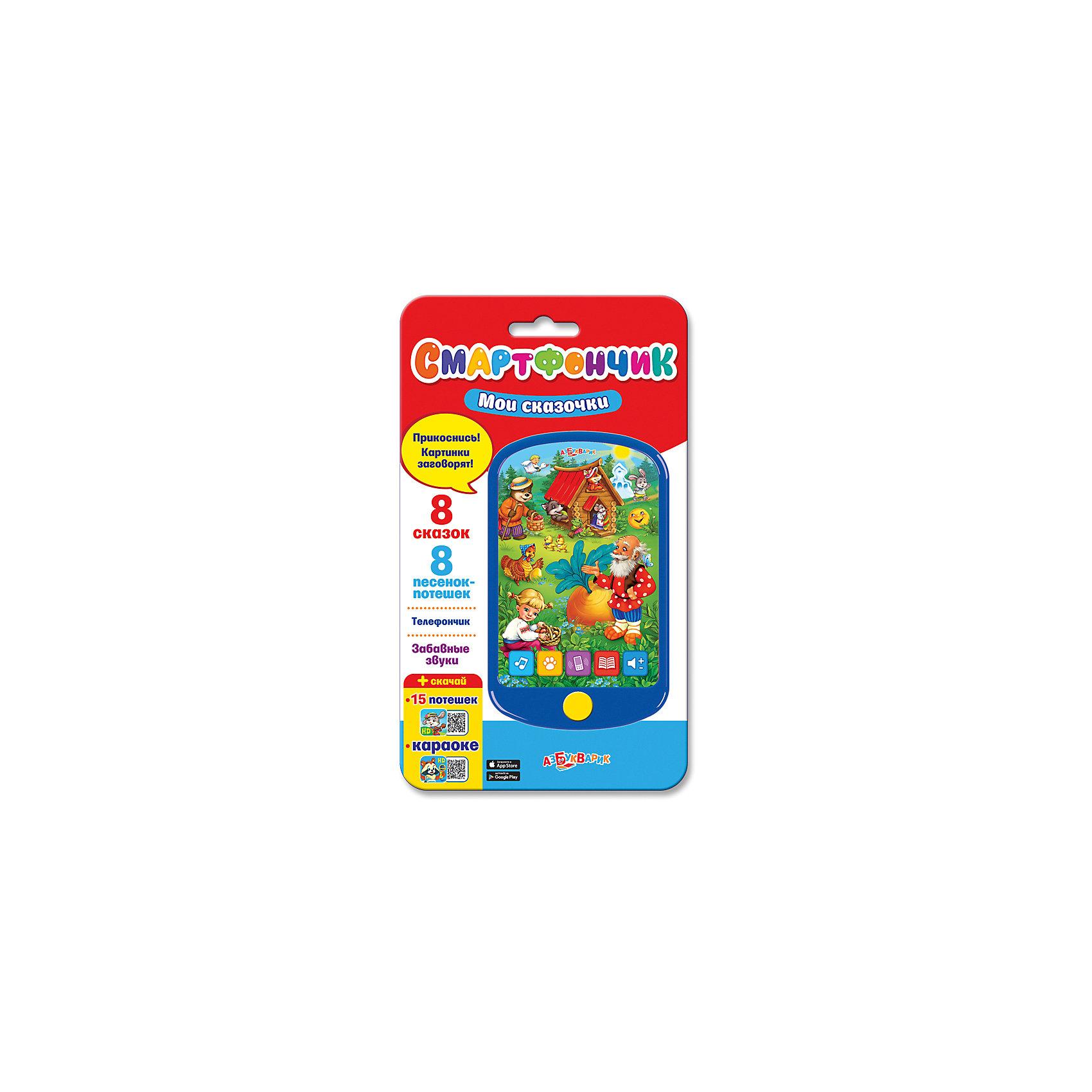 Широкий смартфончик Мои сказочки, АзбукварикОбучающие плакаты и планшеты<br>Характеристики товара:<br><br>• цвет: разноцветный<br>• размер упаковки: 23 х 13 см<br>• батарейки в комплекте: 3хAAA/LR0.3V (мизинчиковые).<br>• материал: пластик, металл.<br>• воспроизводит звуки, песни, сказки<br>• возраст: от трех лет<br>• есть регулировка звука<br>• страна бренда: РФ<br>• страна изготовитель: РФ<br><br>Познавать мир можно очень интересно! Такой смартфон станет отличным подарком ребенку - ведь с помощью него можно научиться раскрашивать картинки пальчиками. В набор входят альбом и наклейки, которые можно послушать смешные звуки, песни, интересные сказки!<br>Игра с такими смартфонами помогает детям развивать важные навыки и способности, она активизирует мышление, цветовосприятие, звуковосприятие, логику, мелкую моторику и воображение. Изделие производится из качественных и проверенных материалов, которые безопасны для детей.<br>В сборник вошли сказки: «Гуси-лебеди», «Три медведя», «Теремок», «Заюшкина избушка», «Колобок», «Курочка Ряба», «Репка», «Маша и медведь»<br><br>Широкий смартфончик Мои мультяшки от бренда Азбукварик можно купить в нашем интернет-магазине.<br><br>Ширина мм: 13<br>Глубина мм: 22<br>Высота мм: 13<br>Вес г: 115<br>Возраст от месяцев: 24<br>Возраст до месяцев: 48<br>Пол: Унисекс<br>Возраст: Детский<br>SKU: 5200826