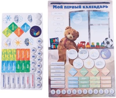 """Игровой обучающий набор """" Мой Первый  Календарь"""""""