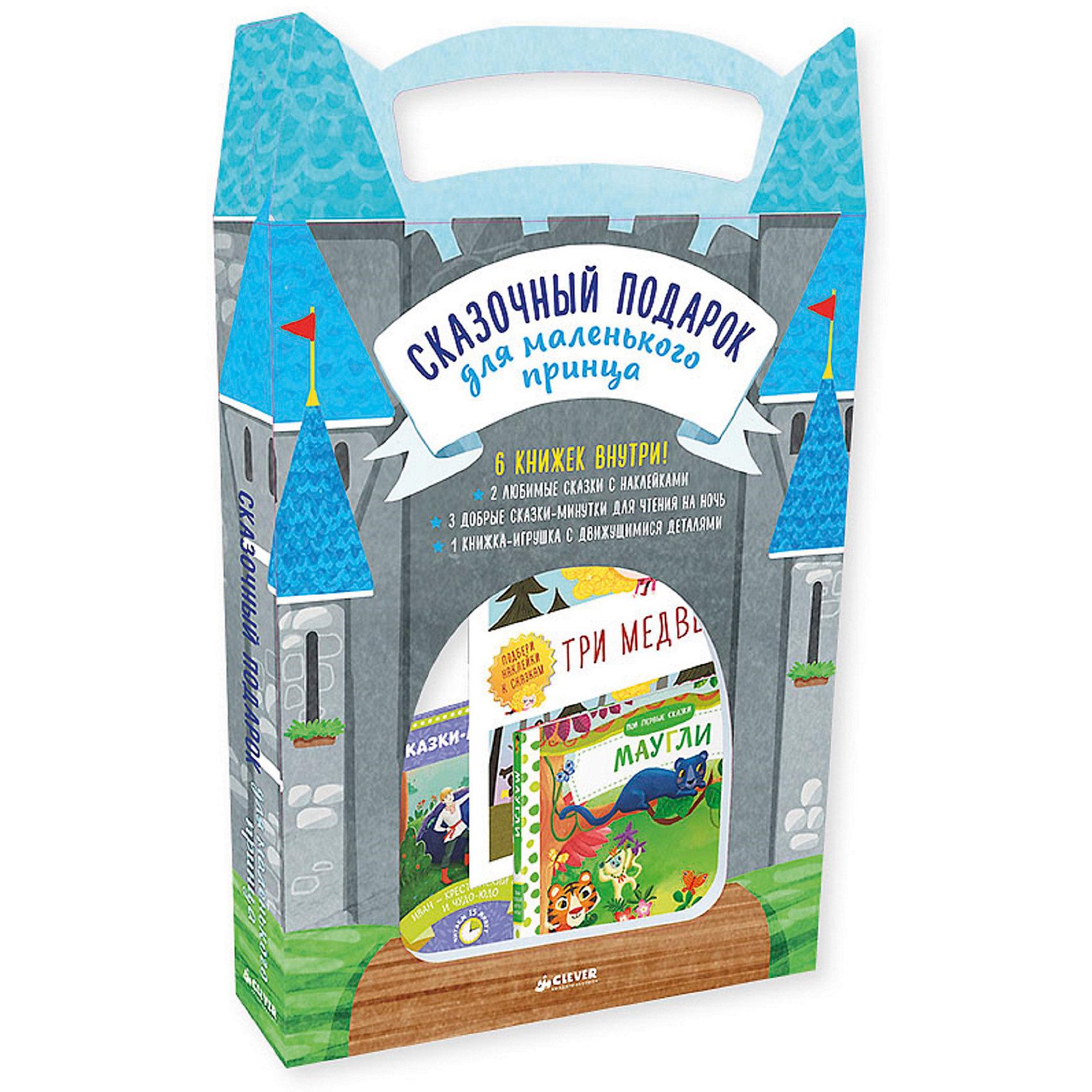 Чемодан Сказочный подарок для маленького принца, 6 книгCLEVER (КЛЕВЕР)<br>Характеристики товара:<br><br>• материал: бумага<br>• с наклейками, с подвижными элементами<br>• страниц: 152<br>• формат: 220x290 мм (60х90 1/8)<br>• офсетная бумага<br>• упаковка: чемоданчик<br>• комплектация: 6 книг <br>• содержание: Мальчик-с-пальчик. Три медведя, Иван-крестьянский сын, как муравьишка домой спешил, Серая шейка и Маугли<br>• цветные иллюстрации<br>• страна производства: Российская Федерация<br><br>В этом чемоданчике собраны интересные и поучительные сказки, которые дополнены красочными иллюстрациями. Эти сказки помогут родителям развлечь малыша и одновременно помочь ему развиваться. Специальные обозначения покажут, сколько времени у вас займет чтение той или иной сказки - пять, десять или пятнадцать минут. <br>Изделия очень качественно выполнены, обложка - красивая. Формат - удобный. Такой набор станет отличным подарком для ответственных родителей.<br><br>Издание Чемодан Сказочный подарок для маленького принца, 6 книг можно купить в нашем интернет-магазине.<br><br>Ширина мм: 284<br>Глубина мм: 214<br>Высота мм: 50<br>Вес г: 938<br>Возраст от месяцев: 48<br>Возраст до месяцев: 72<br>Пол: Мужской<br>Возраст: Детский<br>SKU: 5279318