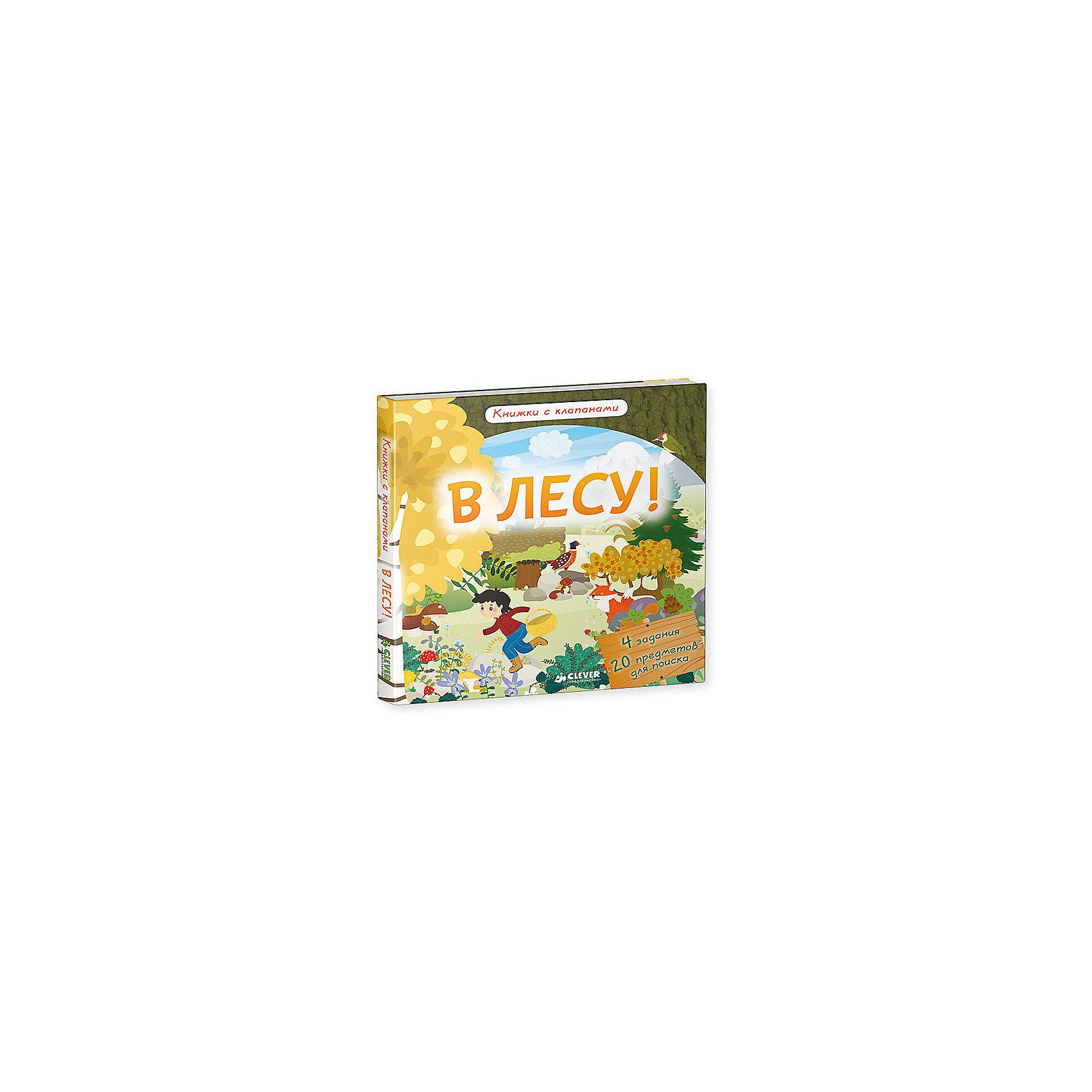 Книжка с клапанами В лесу!Книги с окошками<br>Характеристики товара:<br><br>• материал: картон<br>• с клапанами<br>• страниц: 12<br>• формат: 186x169x11 мм<br>• развивающая<br>• цветные иллюстрации<br>• страна производства: Российская Федерация<br><br>В этой книге собраны интересные и развивающие задания, которые дополнены красочными иллюстрациями. Такие задания помогут родителям развлечь малыша и одновременно помочь ему развиваться. <br>Изделие очень качественно выполнено, обложка - красивая. Формат - удобный. Такая книжка станет отличным подарком для ответственных родителей. Подобные задания помогают детям научиться логически мыслить, обобщать, а также развивают память. Подходит для детей от трех лет.<br><br>Издание Книжка с клапанами В лесу! можно купить в нашем интернет-магазине.<br><br>Ширина мм: 187<br>Глубина мм: 170<br>Высота мм: 8<br>Вес г: 194<br>Возраст от месяцев: 48<br>Возраст до месяцев: 72<br>Пол: Унисекс<br>Возраст: Детский<br>SKU: 5279321