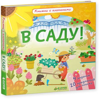 Clever Книжка с клапанами В саду!