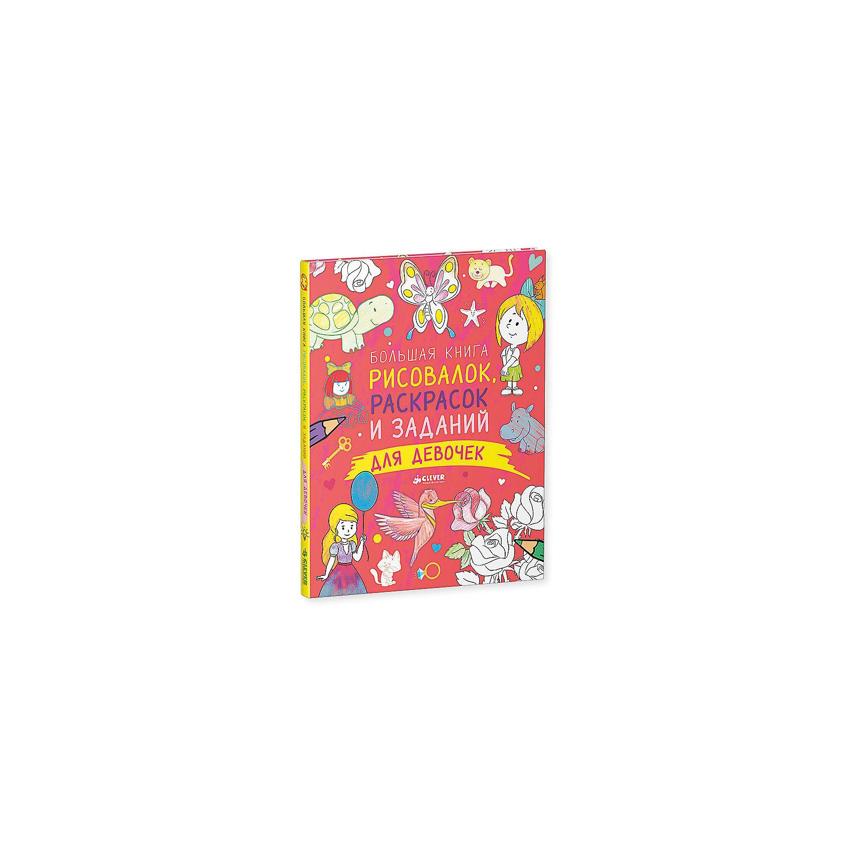 Большая книга рисовалок, раскрасок и заданий для девочекCLEVER (КЛЕВЕР)<br>Характеристики товара:<br><br>• материал: картон, бумага<br>• возраст: от трех лет<br>• страниц: 160<br>• формат: 18х24 см<br>• развивающая<br>• твердая обложка<br>• цветные иллюстрации<br>• страна производства: Российская Федерация<br><br>В этой книге собраны интересные и развивающие задания, которые дополнены красочными иллюстрациями. Такие задания помогут родителям развлечь малыша и одновременно помочь ему развиваться. <br>Изделие очень качественно выполнено, обложка - красивая. Формат - удобный. Такая книжка станет отличным подарком для ответственных родителей. Подобные задания помогают детям научиться логически мыслить, обобщать, а также развивают память, фантазию и внимание. Подходит для детей от трех лет.<br><br>Издание Большая книга рисовалок, раскрасок и заданий для девочек можно купить в нашем интернет-магазине.<br><br>Ширина мм: 240<br>Глубина мм: 185<br>Высота мм: 8<br>Вес г: 250<br>Возраст от месяцев: 84<br>Возраст до месяцев: 132<br>Пол: Женский<br>Возраст: Детский<br>SKU: 5279329