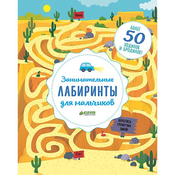 Занимательные лабиринты для мальчиковОсновная коллекция<br>Характеристики товара:<br><br>• материал:бумага<br>• возраст: от семи лет<br>• страниц: 64<br>• формат: 21х27 см<br>• развивающая<br>• мягкая обложка<br>• цветные иллюстрации<br>• страна производства: Российская Федерация<br><br>В этой книге собраны интересные и развивающие задания, которые дополнены красочными иллюстрациями. Такие задания помогут родителям развлечь малыша и одновременно помочь ему развиваться. <br>Изделие очень качественно выполнено, обложка - красивая. Формат - удобный. Такая книжка станет отличным подарком для ответственных родителей. Подобные задания помогают детям научиться логически мыслить, обобщать, а также развивают память, фантазию и внимание. Подходит для детей от семи лет.<br><br>Издание Занимательные лабиринты для мальчиков можно купить в нашем интернет-магазине.<br>Ширина мм: 270; Глубина мм: 215; Высота мм: 8; Вес г: 237; Возраст от месяцев: 84; Возраст до месяцев: 132; Пол: Мужской; Возраст: Детский; SKU: 5279332;