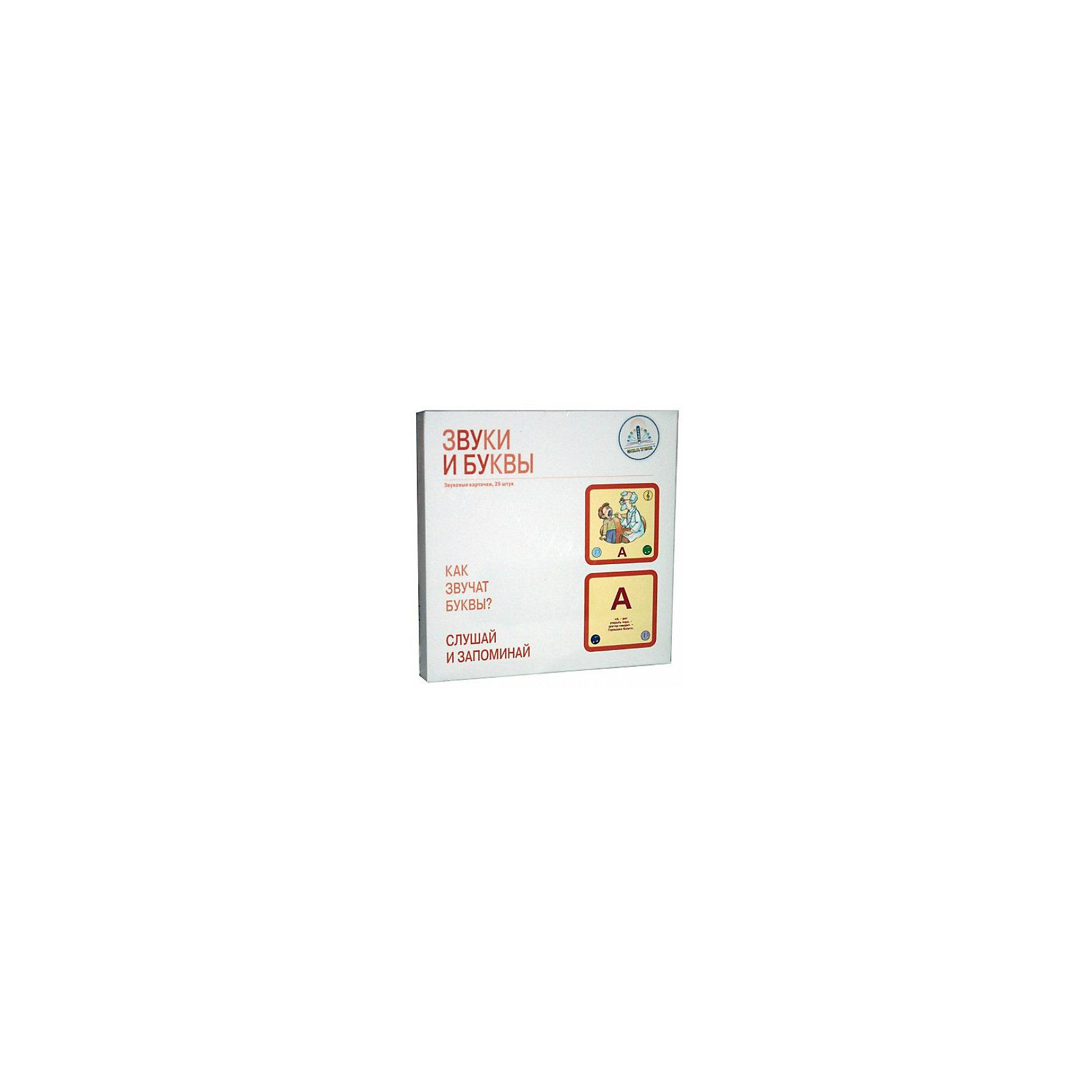 Набор карточек Звуки и буквы 29 штГоворящие ручки с книгами<br>Набор карточек Звуки и буквы 29 шт., Знаток<br><br>Характеристики:<br><br>• научит ребенка правильно произносить звуки<br>• можно озвучить с помощью ручки Знаток (в комплект не входит)<br>• количество карточек: 29<br>• материал: картон<br>• размер упаковки: 15х6,5х20 см<br>• вес: 500 грамм<br><br>Набор Звуки и буквы - дополнение к серии развивающих игр от торговой марки Знаток. С его помощью ребенок узнает буквы и научится правильно произносить звуки. Карточки озвучены стихами и выражениями с соответствующим звуком. Для этого нужно поднести специальную ручку Знаток (в комплект не входит) к одному из музыкальных значков. Озвученные стихи имеют правильную расстановку и ударение, а буквы произносятся на распев. Карточки выполнены из ламинированного картона, предотвращающего случайные повреждения. С таким набором ребенок проведет время с пользой!<br><br>Набор карточек Звуки и буквы 29 шт., Знаток можно купить в нашем интернет-магазине.<br><br>Ширина мм: 150<br>Глубина мм: 165<br>Высота мм: 200<br>Вес г: 450<br>Возраст от месяцев: 36<br>Возраст до месяцев: 48<br>Пол: Унисекс<br>Возраст: Детский<br>SKU: 5296319