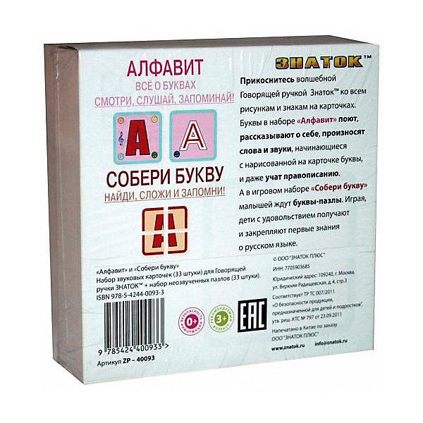 Набор карточек Алфавит и Собери букву 33 штГоворящие ручки с книгами<br>Набор карточек Алфавит и Собери букву 33 шт., Знаток<br><br>Характеристики:<br><br>• помогут выучить буквы и закрепить знания<br>• карточки можно собрать и озвучить с помощью ручки Знаток ( не входит в комплект)<br>• в комплекте: 33 карточки<br>• материал: картон<br>• размер упаковки: 16х10х16 см <br>• вес: 500 грамм<br><br>Алфавит и собери букву - обучающий набор от компании Знаток. С его помощью ребенок с интересом выучит буквы и, конечно же, закрепит свои знания. Двухсторонние карточки можно озвучить с помощью волшебной ручки Знаток (не входит в комплект). Карточки расскажут интересные стихи и расскажут о слогах. Односторонние карточки можно разобрать и предложить ребенку собрать воедино. <br>Карточки изготовлены из ламинированного картона, который защитит от грязи и повреждений. С этими карточками ваш ребенок с радостью выучит буквы!<br><br>Набор карточек Алфавит и Собери букву 33 шт., Знаток вы можете купить в нашем интернет-магазине.<br>Ширина мм: 160; Глубина мм: 100; Высота мм: 160; Вес г: 1000; Возраст от месяцев: 36; Возраст до месяцев: 60; Пол: Унисекс; Возраст: Детский; SKU: 5296321;
