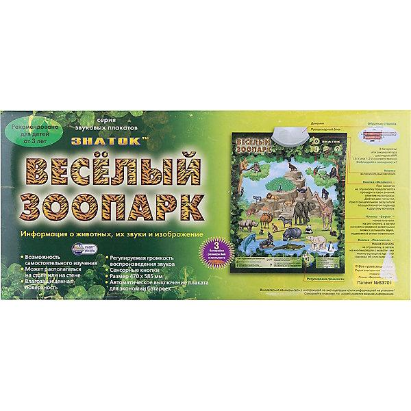 Электронный плакат Весёлый ЗоопаркЭлектронные плакаты<br>Электронный плакат Весёлый Зоопарк, Знаток<br><br>Характеристики:<br><br>• познакомит ребенка с дикими животными и звуками, которые они издают<br>• сенсорные кнопки<br>• влагозащитная поверхность<br>• размер плаката: 47х58,5 см<br>• материал: пластик, ПВХ<br>• размер упаковки: 49х23х4,5 см<br>• батарейки: ААА - 3 шт.(в комплекте)<br><br>Электронный плакат Веселый зоопарк расскажет вашему малышу о диких животных и звуках, которые они издают. Нажав на кнопку Информация, ребенок услышит рассказ о выбранном животном. А нажав на кнопку Звуки, малыш узнает, какой звук издает выбранное животное. Плакат имеет сенсорные кнопки и влагозащитную поверхность. Громкость плаката регулируется. С ярким плакатом ребенок быстро выучит названия всех диких животных из зоопарка!<br><br>Электронный плакат Весёлый Зоопарк, Знаток вы можете купить в нашем интернет-магазине.<br><br>Ширина мм: 230<br>Глубина мм: 40<br>Высота мм: 485<br>Вес г: 500<br>Возраст от месяцев: 36<br>Возраст до месяцев: 84<br>Пол: Унисекс<br>Возраст: Детский<br>SKU: 5296322