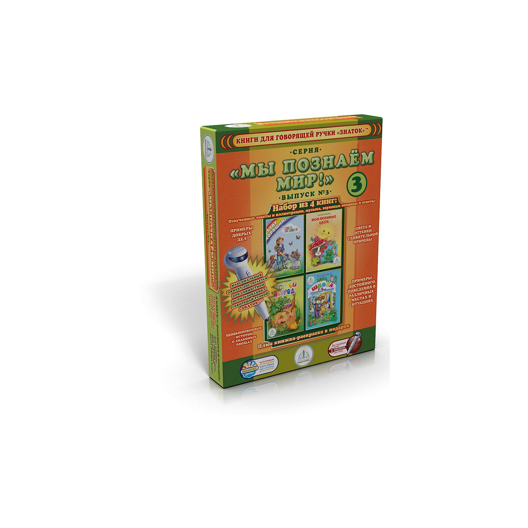 Набор книг для говорящей ручки Познаем мир 3Говорящие ручки с книгами<br>Набор книг для говорящей ручки Познаем мир 3, Знаток<br><br>Характеристики:<br><br>• расскажет ребенку о правилах поведения, хороших манерах, цветах и растениях, растущих в огороде<br>• стихи и тексты озвучены<br>• можно проверить полученные знания с помощью экзамена<br>• интересные дополнения к стихам<br>• в комплекте 4 книги: Мои любимые цвета, Буду хорошим, Веселый огород, Школа хороших манер<br>• Авторы: Наталья Томилина, Раиса Куликова, Татьяна Коти<br>• ISBN: 9785424400285<br>• размер упаковки: 26,5х3,5х19,5 см<br>• вес: 1300 грамм<br><br>Набор книг Познаем мир. Выпуск 3 познакомит вашего ребенка с хорошими манерами, правилами поведения, цветах и растениях из огорода. С помощью Говорящей ручки Знаток малыш прослушает веселые стихи, рассказы и дополнения. Звуковой экзамен поможет ребенку закрепить свои знания. С этой ручкой ваш ребенок легко и с интересом узнает больше об окружающем мире!<br><br>Набор книг для говорящей ручки Познаем мир 3, Знаток можно купить в нашем интернет-магазине.<br><br>Ширина мм: 195<br>Глубина мм: 35<br>Высота мм: 265<br>Вес г: 1300<br>Возраст от месяцев: 36<br>Возраст до месяцев: 84<br>Пол: Унисекс<br>Возраст: Детский<br>SKU: 5296324