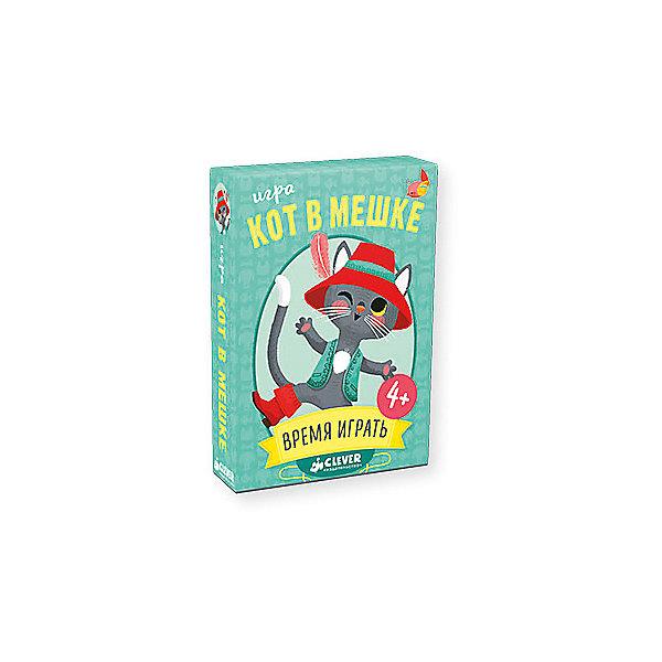 Игра Кот в мешке, Время играть!Настольные игры для всей семьи<br>Характеристики:<br><br>• Вид игр: обучающие, развивающие<br>• Серия: Настольные игры<br>• Пол: универсальный<br>• Количество игроков: от 3-х до 4-х человек<br>• Длительность сеанса: до 20 минут<br>• Материал: мелованная бумага, картон<br>• Комплектация: 39 карт, инструкция с правилами игры<br>• Размеры упаковки (Д*Ш*В): 12,5*2*8,5 см<br>• Тип упаковки: картонная коробка<br>• Вес в упаковке: 172 г<br><br>Игра Кот в мешке, Время играть! выпущена отечественным издательством Clever, которое специализируется на выпуске обучающей и развивающей детской литературы. Настольная игра  предназначена для веселого времяпрепровождения от 3-х до 4-х человек, при этом играть в нее могут как дети, так и взрослые. Игра состоит из 39 карточек с изображением животных. <br><br>Задача игроков заключается в том, чтобы как можно быстрее соперников сбросить парные карты, не оставив при этом у себя карту кот в мешке. Карты выполнены из мелованной бумаги, изображения и надписи выполнены устойчивыми красками, благодаря чему игра прослужит длительное время. Игра Кот в мешке, Время играть! направлена на развитие скорости реакции, внимательности и памяти. Настольная игра имеет компактный размер, поэтому ее удобно брать с собой в поездки и путешествия.<br><br>Игру Кот в мешке, Время играть! можно купить в нашем интернет-магазине.<br>Ширина мм: 125; Глубина мм: 85; Высота мм: 20; Вес г: 172; Возраст от месяцев: 84; Возраст до месяцев: 132; Пол: Унисекс; Возраст: Детский; SKU: 5348098;