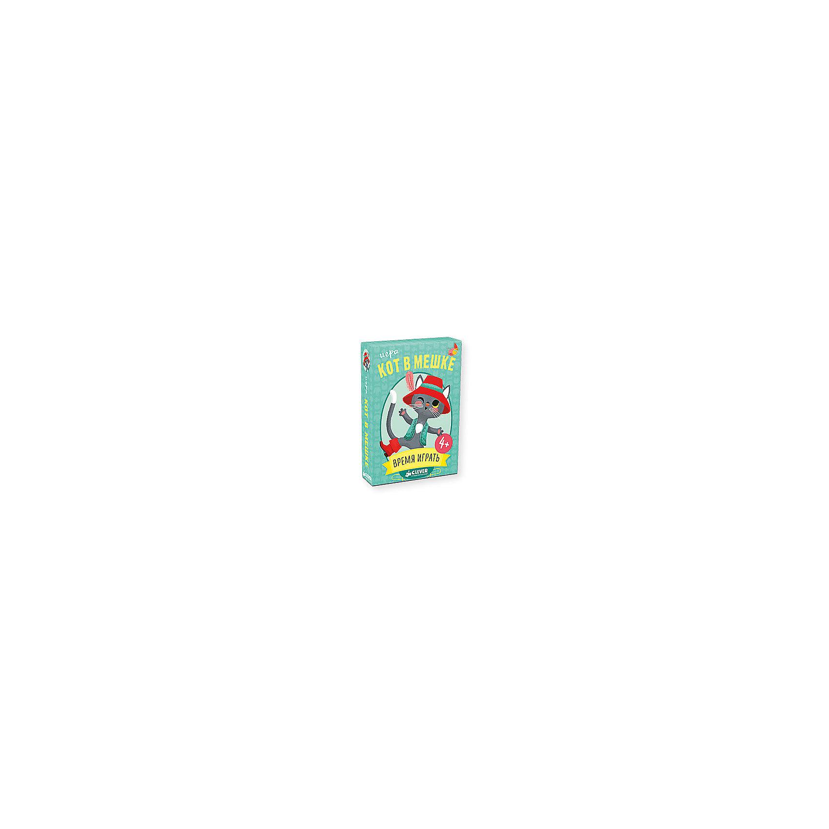 Игра Кот в мешке, Время играть!Развивающие игры<br>Характеристики:<br><br>• Вид игр: обучающие, развивающие<br>• Серия: Настольные игры<br>• Пол: универсальный<br>• Количество игроков: от 3-х до 4-х человек<br>• Длительность сеанса: до 20 минут<br>• Материал: мелованная бумага, картон<br>• Комплектация: 39 карт, инструкция с правилами игры<br>• Размеры упаковки (Д*Ш*В): 12,5*2*8,5 см<br>• Тип упаковки: картонная коробка<br>• Вес в упаковке: 172 г<br><br>Игра Кот в мешке, Время играть! выпущена отечественным издательством Clever, которое специализируется на выпуске обучающей и развивающей детской литературы. Настольная игра  предназначена для веселого времяпрепровождения от 3-х до 4-х человек, при этом играть в нее могут как дети, так и взрослые. Игра состоит из 39 карточек с изображением животных. <br><br>Задача игроков заключается в том, чтобы как можно быстрее соперников сбросить парные карты, не оставив при этом у себя карту кот в мешке. Карты выполнены из мелованной бумаги, изображения и надписи выполнены устойчивыми красками, благодаря чему игра прослужит длительное время. Игра Кот в мешке, Время играть! направлена на развитие скорости реакции, внимательности и памяти. Настольная игра имеет компактный размер, поэтому ее удобно брать с собой в поездки и путешествия.<br><br>Игру Кот в мешке, Время играть! можно купить в нашем интернет-магазине.<br><br>Ширина мм: 125<br>Глубина мм: 85<br>Высота мм: 20<br>Вес г: 172<br>Возраст от месяцев: 84<br>Возраст до месяцев: 132<br>Пол: Унисекс<br>Возраст: Детский<br>SKU: 5348098
