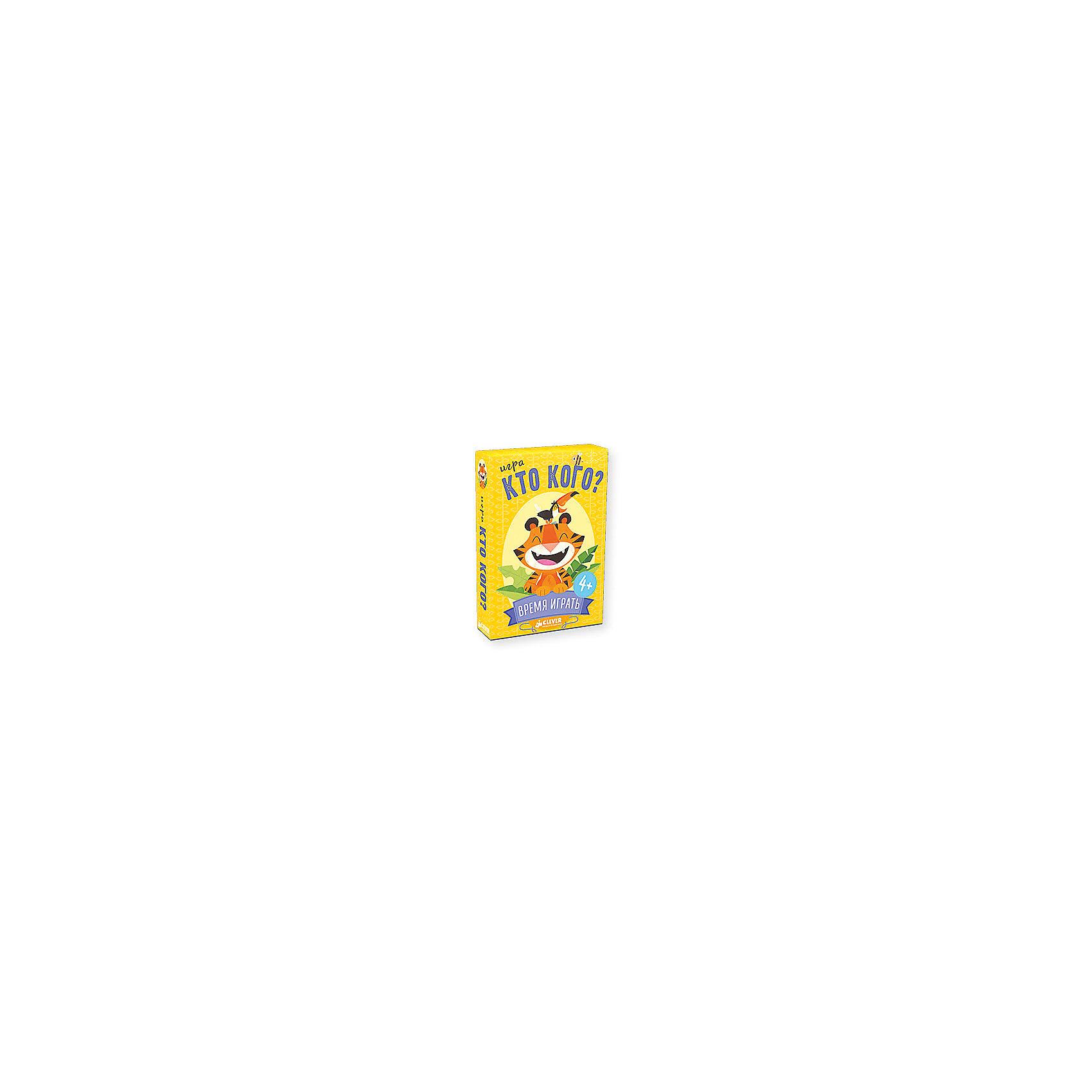 Игра Кто кого?, Время играть!Настольные игры для всей семьи<br>Характеристики:<br><br>• Вид игр: обучающие, развивающие<br>• Серия: Настольные игры<br>• Пол: универсальный<br>• Количество игроков: от 2-х до 4-х человек<br>• Длительность сеанса: до 20 минут<br>• Материал: мелованная бумага, картон<br>• Комплектация: 42 карты, инструкция с правилами игры<br>• Размеры упаковки (Д*Ш*В): 12,5*2*8,5 см<br>• Тип упаковки: картонная коробка<br>• Вес в упаковке: 172 г<br><br>Игра Кто кого?, Время играть! выпущена отечественным издательством Clever, которое специализируется на выпуске обучающей и развивающей детской литературы. Настольная игра  предназначена для веселого времяпрепровождения от 2-х до 4-х человек, при этом играть в нее могут как дети, так и взрослые. Игра состоит из 42 карточек с изображением животных разного размера. <br><br>Задача игроков заключается в том, чтобы как можно быстрее соперников собрать всю колоду карт. Карты выполнены из мелованной бумаги, изображения и надписи выполнены устойчивыми красками, благодаря чему игра прослужит длительное время. Игра Кто кого?, Время играть! направлена на развитие скорости реакции, внимательности и памяти. Настольная игра имеет компактный размер, поэтому ее удобно брать с собой в поездки и путешествия.<br><br>Игру Кто кого?, Время играть! можно купить в нашем интернет-магазине.<br><br>Ширина мм: 125<br>Глубина мм: 85<br>Высота мм: 20<br>Вес г: 172<br>Возраст от месяцев: 84<br>Возраст до месяцев: 132<br>Пол: Унисекс<br>Возраст: Детский<br>SKU: 5348099