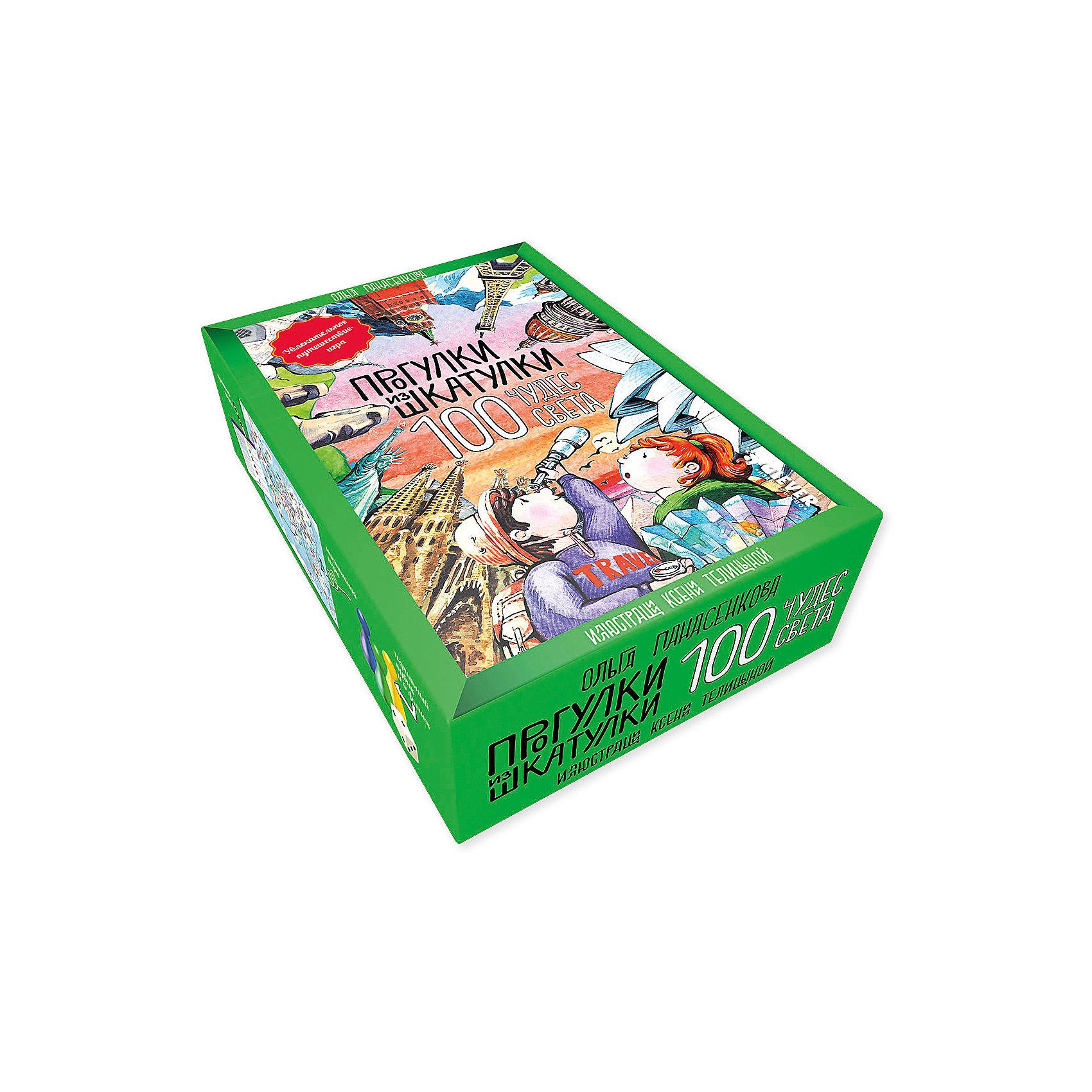 Игра Прогулки из шкатулки. 100 чудес светаКарточные игры<br>Характеристики:<br><br>• Вид игр: обучающие, развивающие<br>• Серия: Настольные игры<br>• Пол: универсальный<br>• Количество игроков: до 6-ти человек<br>• Длительность сеанса: до 60 минут<br>• Материал: мелованная бумага, картон, пластик<br>• Комплектация: игровое поле, 100 карточек, фишки, кубик, инструкция с правилами игры<br>• Размеры упаковки (Д*Ш*В): 18,5*6*11,5 см<br>• Тип упаковки: картонная коробка<br>• Вес в упаковке: 305 г<br><br>Игра Прогулки из шкатулки. 100 чудес света, Набор юного краеведа выпущена отечественным издательством Clever, которое специализируется на выпуске обучающей и развивающей детской литературы. Настольная игра  предназначена для веселого времяпрепровождения от одного до 6-ти человек, при этом играть в нее могут как дети, так и взрослые. Игра состоит из игрового поля, карточек с изображениями чудес света кубика, входящих в Список Всемирного наследия ЮНЕСКО, и фишек. <br><br>Задача игроков заключается в том, чтобы быстрее соперников добраться до финиша, выполнив все задания. Карты выполнены из мелованной бумаги, изображения и надписи выполнены устойчивыми красками, благодаря чему игра прослужит длительное время. Игра Прогулки из шкатулки. 100 чудес света, Набор юного краеведа направлена на развитие  общей эрудиции, внимательности и памяти. <br><br>Игру Прогулки из шкатулки. 100 чудес света, Набор юного краеведа можно купить в нашем интернет-магазине.<br><br>Ширина мм: 185<br>Глубина мм: 115<br>Высота мм: 60<br>Вес г: 305<br>Возраст от месяцев: 84<br>Возраст до месяцев: 132<br>Пол: Унисекс<br>Возраст: Детский<br>SKU: 5348103
