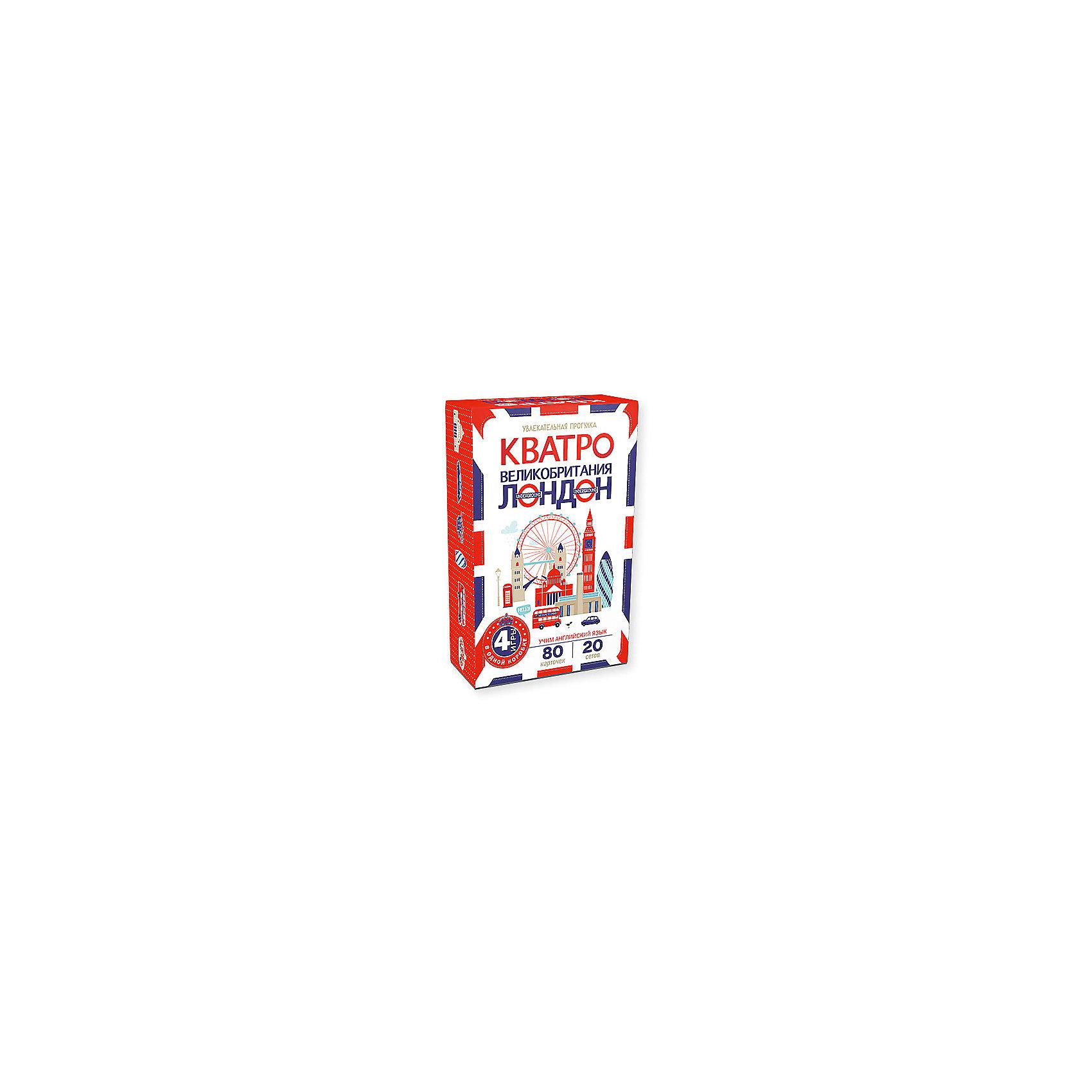 Игра Кватро. Великобритания. ЛондонКарточные игры<br>Характеристики:<br><br>• Вид игр: обучающие, развивающие<br>• Серия: Настольные игры<br>• Пол: универсальный<br>• Количество игроков: до 6-ти человек<br>• Длительность сеанса: до 60 минут<br>• Материал: мелованная бумага, картон, пластик<br>• Комплектация: 20 сетов, 80 карточек, 5 разделов, инструкция с правилами игры<br>• Размеры упаковки (Д*Ш*В): 18*5*11,6 см<br>• Тип упаковки: картонная коробка<br>• Вес в упаковке: 301 г<br><br>Игра Кватро. Великобритания. Лондон выпущена отечественным издательством Clever, которое специализируется на выпуске обучающей и развивающей детской литературы. Настольная игра  предназначена для веселого времяпрепровождения от одного до 6-ти человек, при этом играть в нее могут как дети, так и взрослые. Игра состоит из карточек с изображением реалий, персоналий и достопримечательностей Лондона. Все надписи выполнены на двух языках: русском и английском. <br><br>Задача игроков заключается в том, чтобы выполнить задания согласно инструкции. Карты выполнены из мелованной бумаги, изображения и надписи выполнены устойчивыми красками, благодаря чему игра прослужит длительное время. Игра Кватро. Великобритания. Лондон направлена на развитие общей эрудиции, изучение иностранного языка и обогащение словарного запаса. <br><br>Игру Кватро. Великобритания. Лондон можно купить в нашем интернет-магазине.<br><br>Ширина мм: 180<br>Глубина мм: 116<br>Высота мм: 5<br>Вес г: 301<br>Возраст от месяцев: 84<br>Возраст до месяцев: 132<br>Пол: Унисекс<br>Возраст: Детский<br>SKU: 5348104