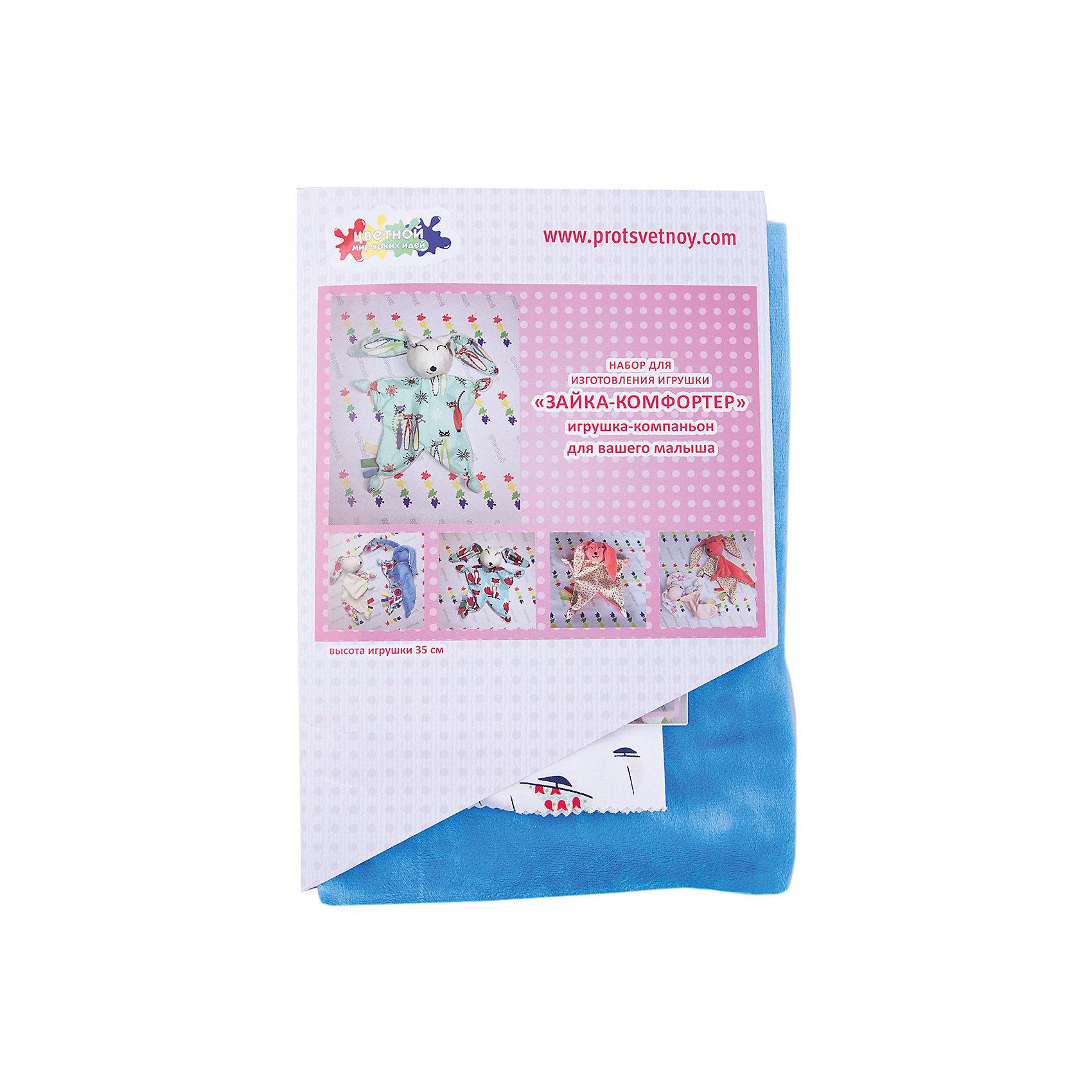 Набор Зайка-КомфортерШитьё<br>В набор входит выкройка, подробная инструкция, лекало, мел, булавки, нитки, наполнитель-холлафайбер, ленты и аксессуары для украшения. Игрушка выполняется из специальной несыпучей ткани для печворка. Своими руками Вы создаете дизайнерскую игрушку<br><br>Ширина мм: 250<br>Глубина мм: 20<br>Высота мм: 350<br>Вес г: 500<br>Возраст от месяцев: 120<br>Возраст до месяцев: 180<br>Пол: Унисекс<br>Возраст: Детский<br>SKU: 5350876