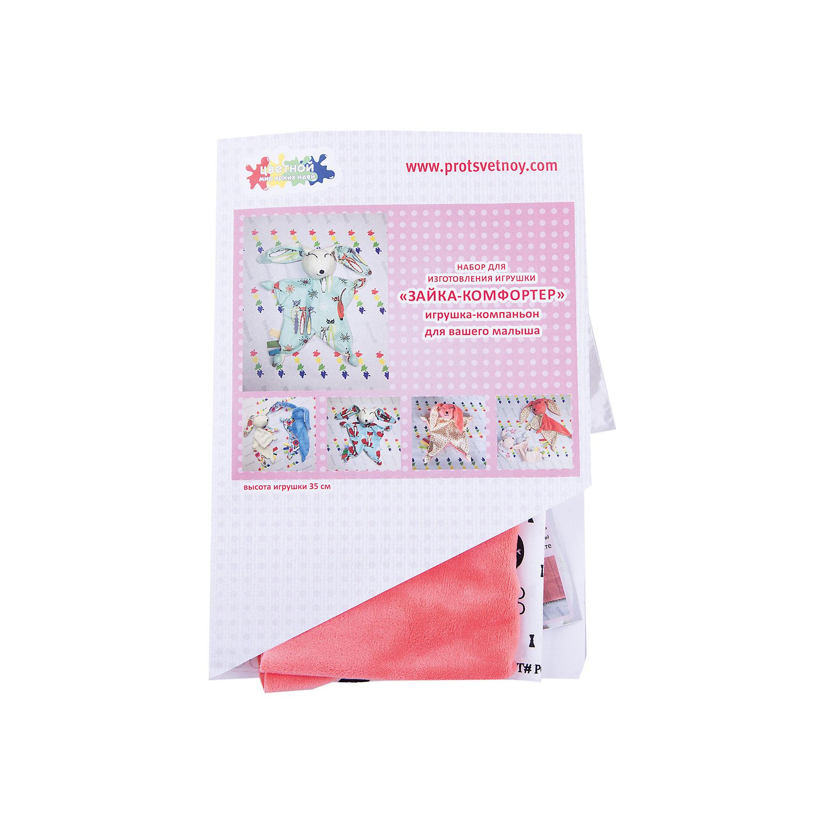 Набор Зайка-КомфортерРукоделие<br>В набор входит выкройка, подробная инструкция, лекало, мел, булавки, нитки, наполнитель-холлафайбер, ленты и аксессуары для украшения. Игрушка выполняется из специальной несыпучей ткани для печворка. Своими руками Вы создаете дизайнерскую игрушку<br><br>Ширина мм: 250<br>Глубина мм: 20<br>Высота мм: 350<br>Вес г: 500<br>Возраст от месяцев: 120<br>Возраст до месяцев: 180<br>Пол: Унисекс<br>Возраст: Детский<br>SKU: 5350879