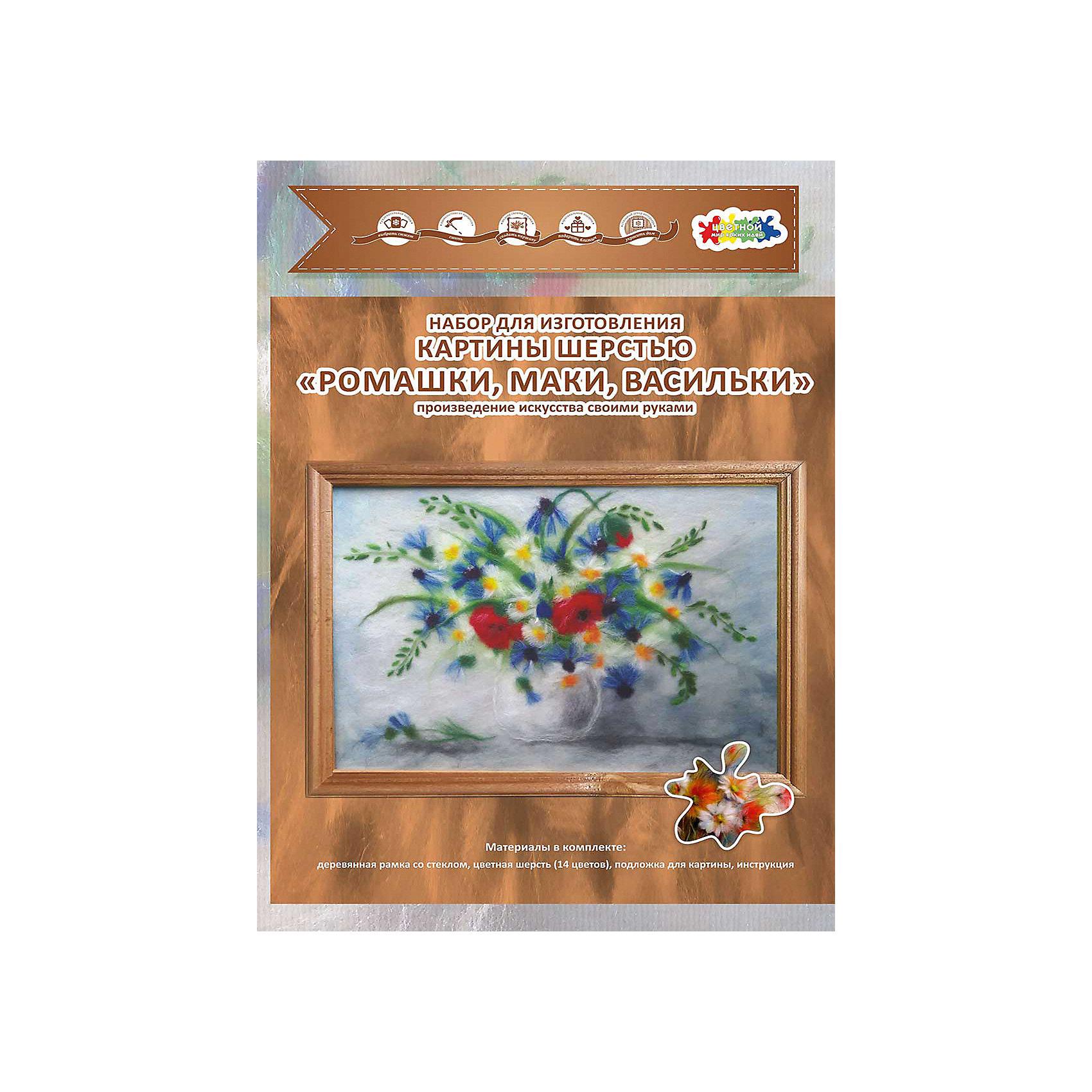 Картина шерстью Ромашки, маки, василькиВ набор входит шерсть натуральная меринос, подложка, трафареты, рамка деревянная со стеклом, подробная инструкция. Получается обьемная, необыкновенная картина с 3D эффеектом.<br><br>Ширина мм: 340<br>Глубина мм: 30<br>Высота мм: 240<br>Вес г: 550<br>Возраст от месяцев: 120<br>Возраст до месяцев: 180<br>Пол: Унисекс<br>Возраст: Детский<br>SKU: 5358580
