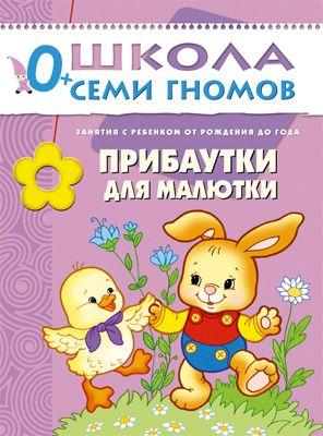 Мозаика-Синтез Первый год обучения Прибаутки для малютки , Школа Семи Гномов