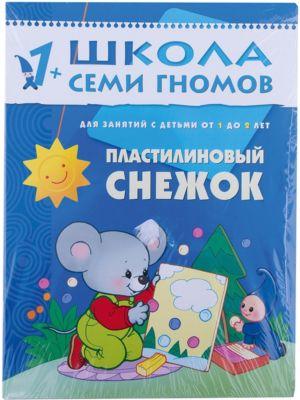 Мозаика-Синтез Второй год обучения Пластилиновый снежок , Школа Семи Гномов