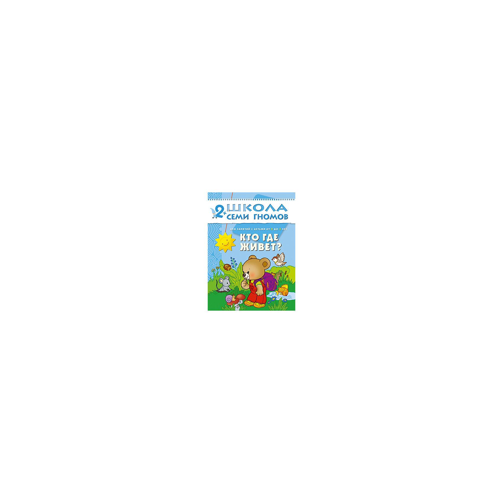Третий год обучения Кто где живет, Школа Семи ГномовМетодики раннего развития<br>Третий год обучения Кто где живет, Школа Семи Гномов.<br><br>Характеристики:<br><br>- Издатель : МОЗАИКА-СИНТЕЗ<br>- Денисова Д.<br>- Обложка: мягкая .<br>- Размер: 290x2x215<br>- Вес: 130 г<br>- Число страниц: 16<br><br>Кто где живет? Третий блок развивающих книжек предназначен для малышей от 2 до 3 лет. У книг этой серии голубые обложки. Обложка глянцевая, книгу приятно взять в руки и предложить ребенку. <br><br>Книга Кто, где живет? развивающей серии Школа семи гномов расширит словарный запас малыша 2-3 лет, с ее помощью он сможет узнать множество интересной информации о разных животных и птицах. В книге даны красочные, понятные ребенку картинки. Текст написан простым, доступным языком. Но не нужно ограничиваться только чтением этого текста. Иллюстративный материал в книге позволяет рассказать значительно больше, чем написано в тексте. <br><br>На полях каждой картинки изображены различные живые существа, некоторые из них черно-белые. Их нужно будет заклеить карточками из центральной вкладки. Постарайтесь, чтобы ребенок внимательно рассматривал картинки, обращая внимание и на мелкие детали. Задавайте наводящие вопросы, учите ребенка высказывать свои мысли, рассуждать. Занятия по этой книге знакомят малыша с окружающим миром, развивают речь, память и мышление. Книга также будет интересна детям более старшего возраста.<br><br>Третий год обучения Кто где живет, Школа Семи Гномов, можно купить в нашем интернет – магазине.<br><br>Ширина мм: 2<br>Глубина мм: 215<br>Высота мм: 290<br>Вес г: 130<br>Возраст от месяцев: 24<br>Возраст до месяцев: 36<br>Пол: Унисекс<br>Возраст: Детский<br>SKU: 5362785