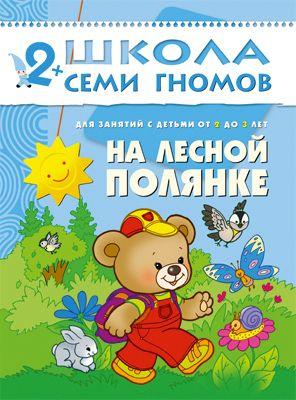 Мозаика-Синтез Третий год обучения На лесной полянке , Школа Семи Гномов