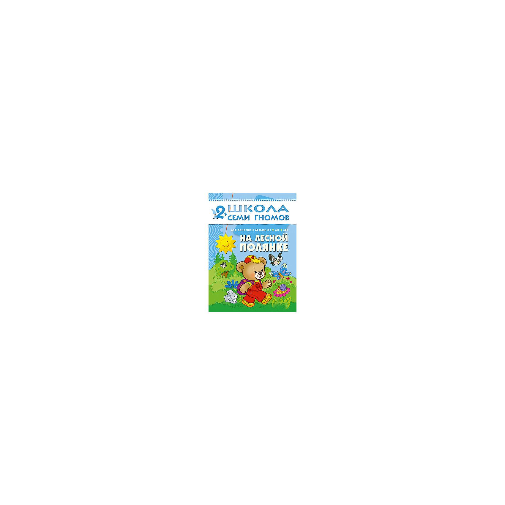 Третий год обучения На лесной полянке, Школа Семи ГномовШкола Семи Гномов<br>Третий год обучения На лесной полянке, Школа Семи Гномов.<br><br>Характеристики:<br><br>- Издатель : МОЗАИКА-СИНТЕЗ<br>- Денисова Д.<br>- Обложка: мягкая .<br>- Размер: 290x2x215<br>- Вес: 130 г<br>- Число страниц: 16<br><br>На лесной полянке. Третий блок развивающих книжек предназначен для малышей от 2 до 3 лет. У книг этой серии голубые обложки. Обложка глянцевая, книгу приятно взять в руки и предложить ребенку. Книга На лесной полянке развивающей серии Школа семи гномов прекрасно подойдет для ознакомления ребенка 2-3 лет с окружающим миром. Рассматривая картинки, отвечая на вопросы в книге, малыш развивает словарный запас и мышление. <br><br>В книге вас ждет увлекательная игра. Вырежьте маленькие картинки с насекомыми, животными и растениями, разложите перед малышом, попросите его найти определенную карточку. Эту картинку нужно наклеить в нужное место на полях. Также вам предлагается картонная вкладка с бумажными заготовками бабочки и жука. Их нужно вырезать, раскрасить и использовать в играх с малышом или для украшения детской. Занятия по этой книге знакомят малыша с окружающим миром, развивают речь и память. Книга также будет интересна детям более старшего возраста.<br><br>Третий год обучения На лесной полянке, Школа Семи Гномов, можно купить в нашем интернет – магазине.<br><br>Ширина мм: 2<br>Глубина мм: 215<br>Высота мм: 290<br>Вес г: 130<br>Возраст от месяцев: 24<br>Возраст до месяцев: 36<br>Пол: Унисекс<br>Возраст: Детский<br>SKU: 5362786