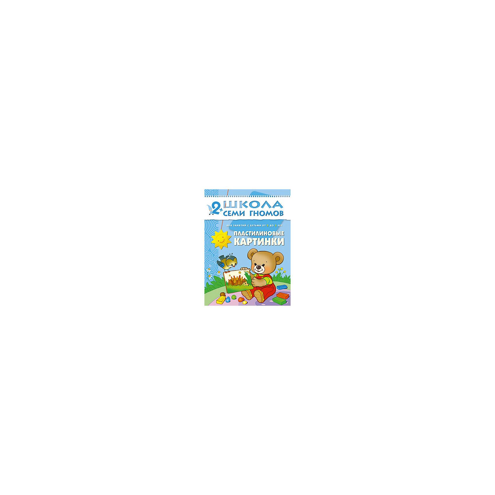 Третий год обучения Пластилиновые картинки, Школа Семи ГномовПластилиновые картинки<br>Книжки серии Школа семи гномов знают, любят и используют в развитии своих малышей многие родители.<br>Развивать ребенка нужно с самого рождения считают психологи и педагоги - авторы пособий издательства Мозаика-Синтез.<br>Третий блок развивающих книжек предназначен для малышей от 2 до 3 лет.<br>У книг этой серии голубые обложки.<br>Для малышей от  2 лет до 3 лет издательством выпущено 12 книжек.<br>В каждой - разнообразные задания на какую-то одну тему, великолепная вкладка-дидактический материал внутри, подробные рекомендации по работе с пособием для родителей.<br>Все книги очень качественные, яркие. Обложка глянцевая, книгу приятно взять в руки и предложить ребенку.<br>Книжка Пластилиновые картинки из серии Школы семи гномов, третий год обучения, эта система из 8 занятий, цель которых - развитие мелкой моторики малыша с помощью пластилина, что способствует развитию речи, памяти и мышления.<br>В этом сборнике каждый разворот слева содержит примерный текст занятия, стихотворение и картинку для демонстрации малышу, а справа - основу для творчества.<br>Каждое занятие проводится в игровой форме и учит ребенка работать с пластилином.<br>Занятия представлены по возрастанию сложности заданий, начав с салюта, малыш сотворит солнышко, ежика, полянку с ягодками, божью коровку, рыбок, нарядит елку.<br>На последнем занятии предлагается самостоятельная работа с использованием приложения-вкладки и собственной фантазии.<br><br>Ширина мм: 2<br>Глубина мм: 215<br>Высота мм: 290<br>Вес г: 130<br>Возраст от месяцев: 24<br>Возраст до месяцев: 36<br>Пол: Унисекс<br>Возраст: Детский<br>SKU: 5362788