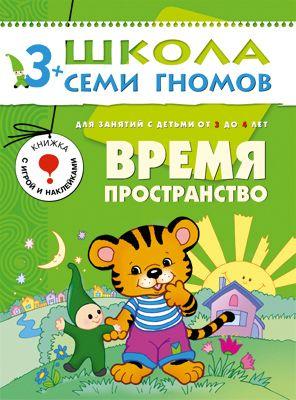 Мозаика-Синтез Четвертый год обучения Время, пространство , Школа Семи Гномов